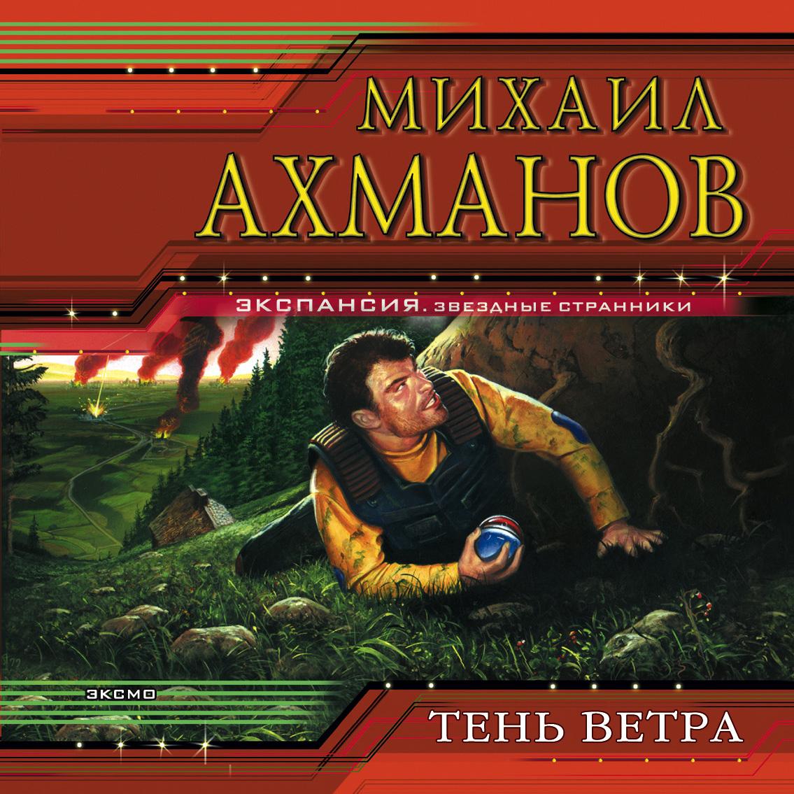 Михаил Ахманов Тень ветра а волков а волков сказочные повести