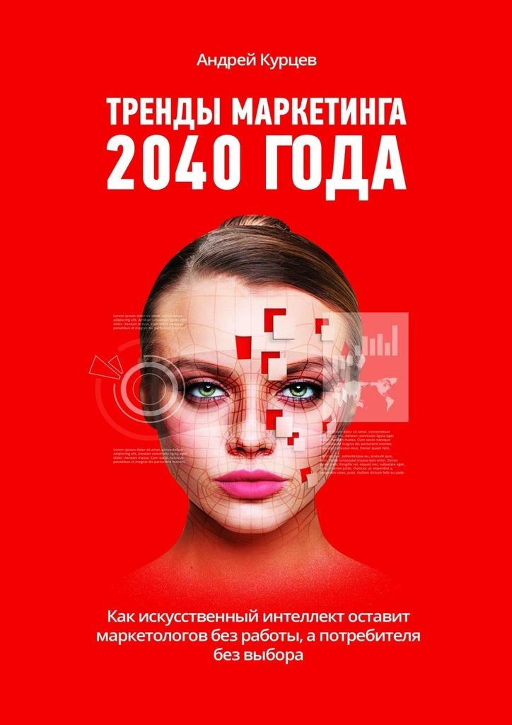 Тренды маркетинга 2040года