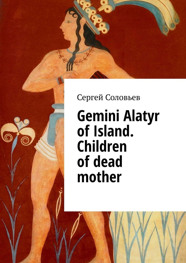 Сергей Соловьев Gemini Alatyr of Island. Children of dead mother david gilmour on an island limited edition lp