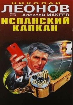 Николай Леонов Испанский капкан цена 2017