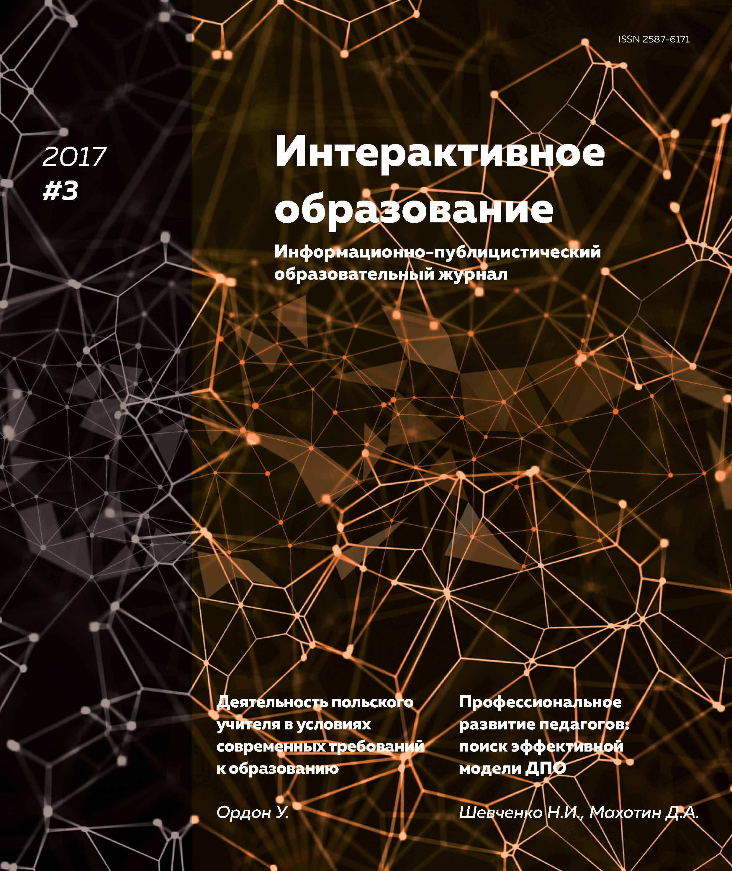 Интерактивное образование № 3 2017 г.