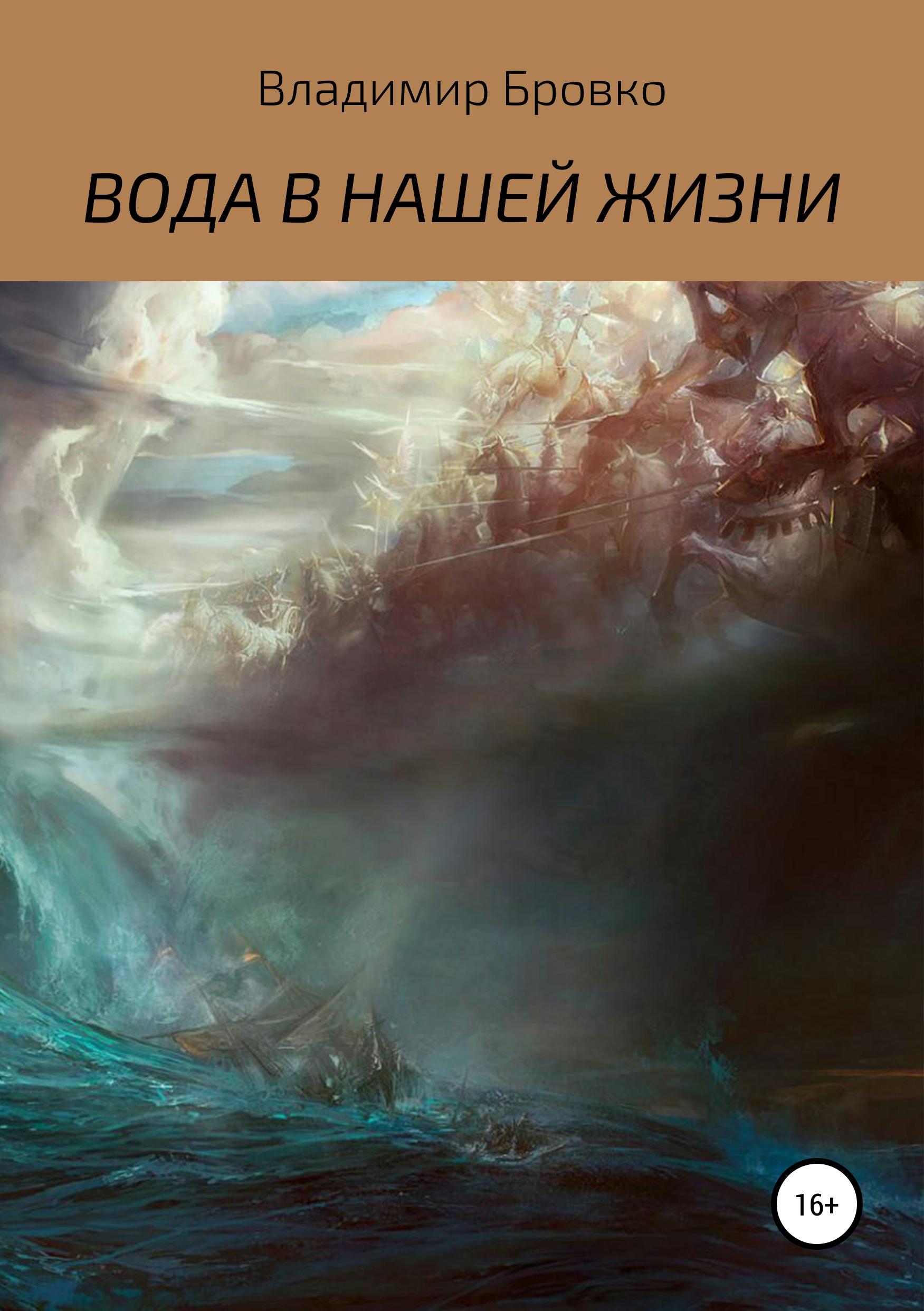 Владимир Петрович Бровко ВОДА В НАШЕЙ ЖИЗНИ