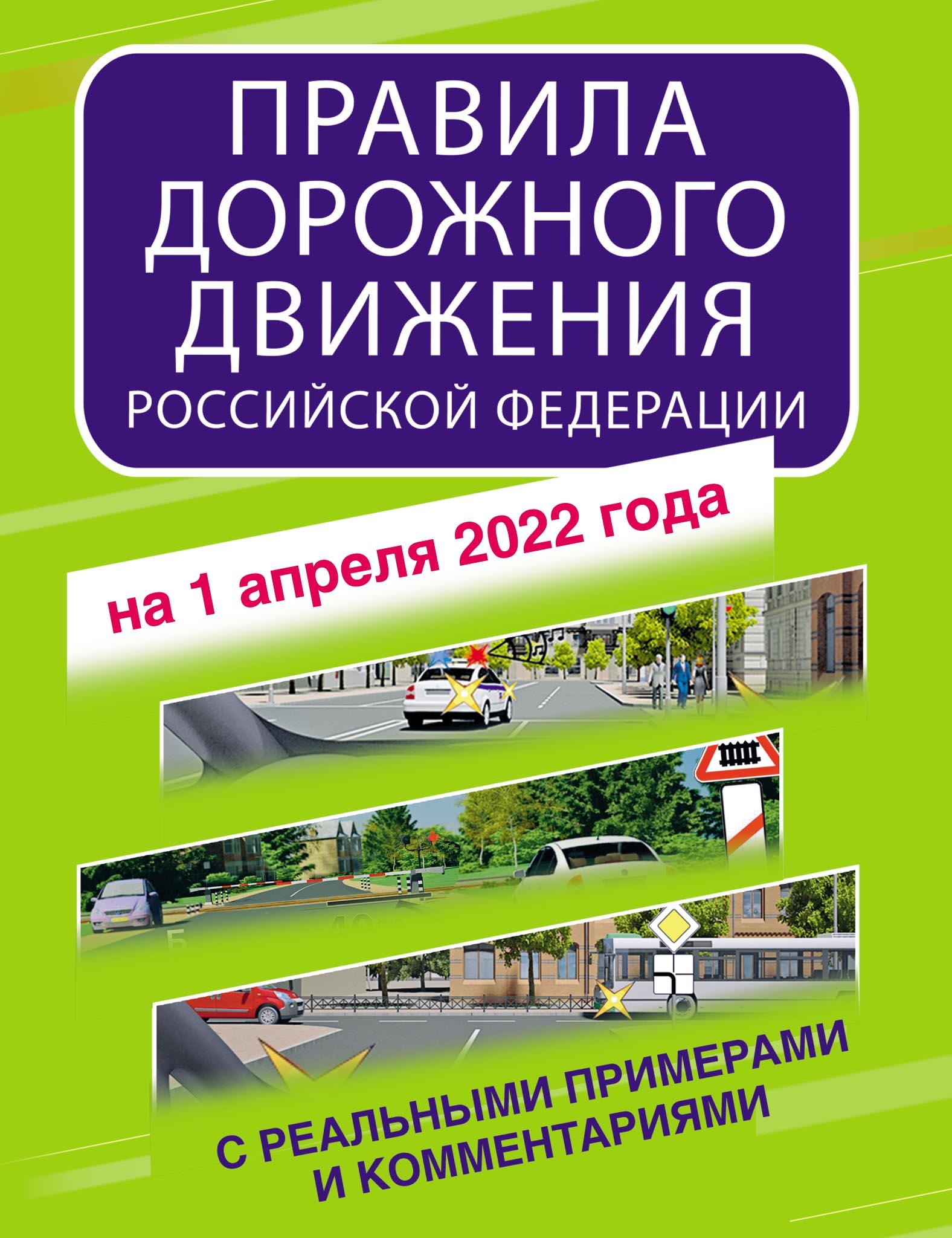 Отсутствует Правила дорожного движения Российской Федерации 2019 с реальными примерами и комментариями стоимость