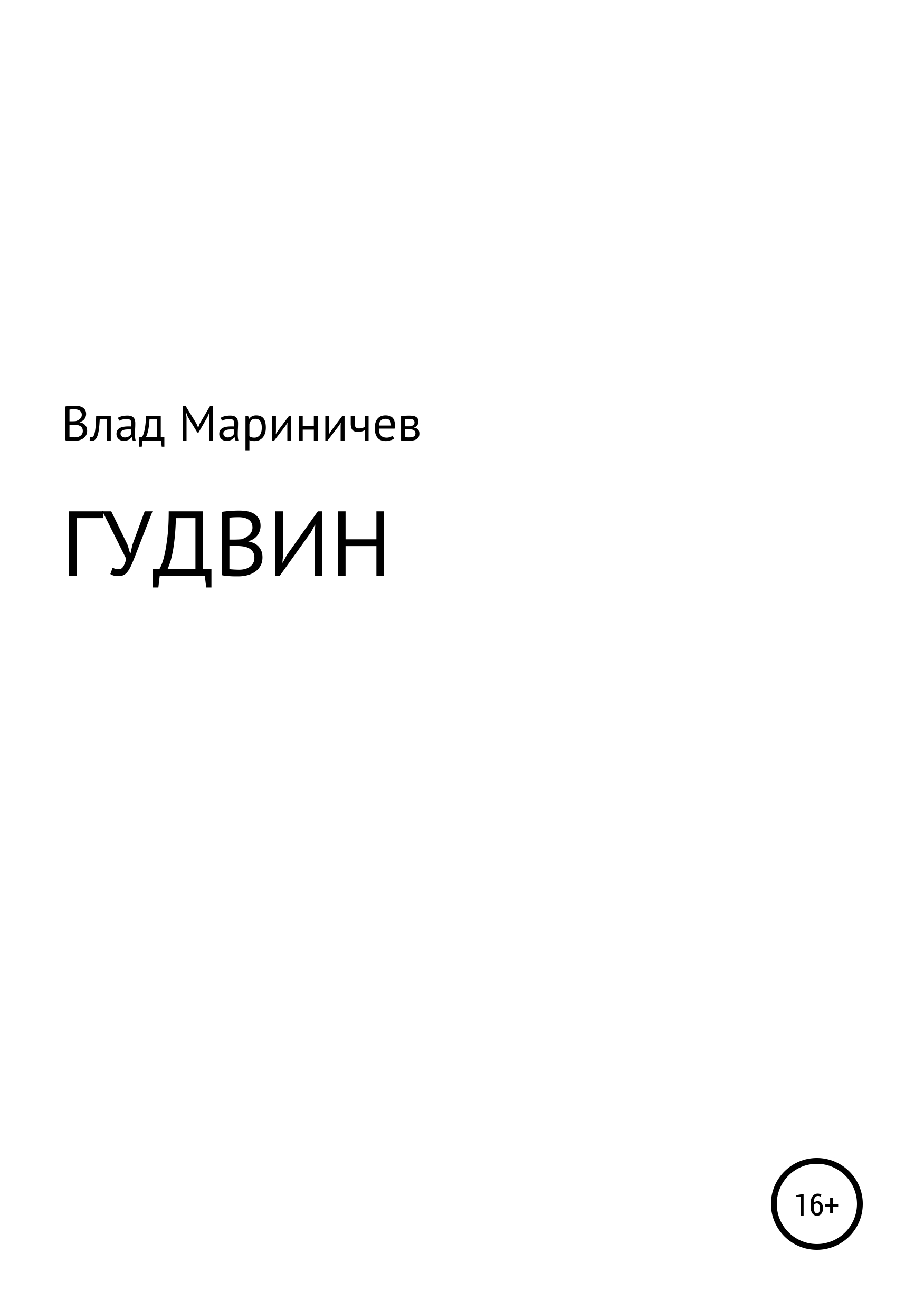 Влад Мариничев Гудвин