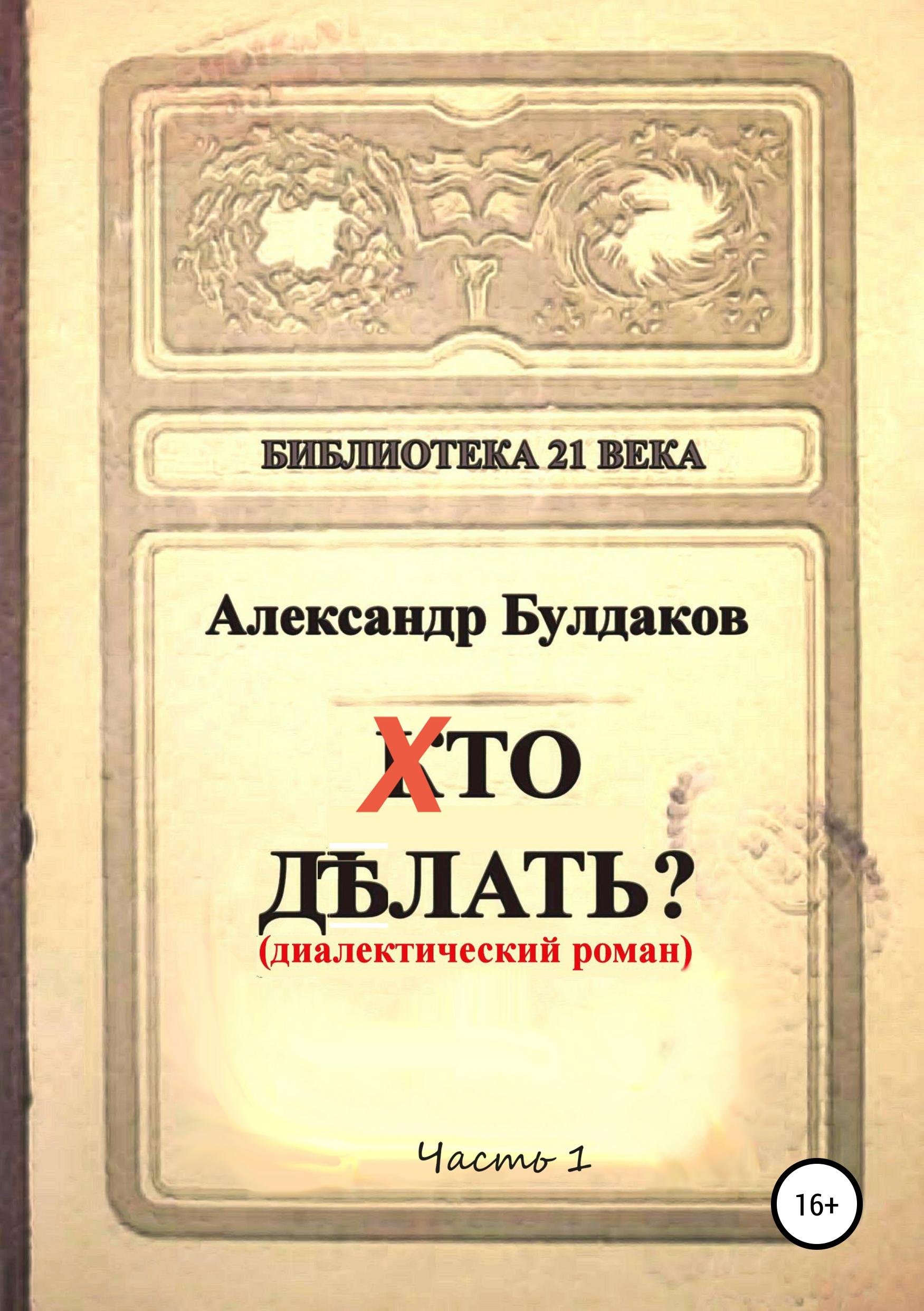 Обложка книги Хто делать? (диалектический роман)