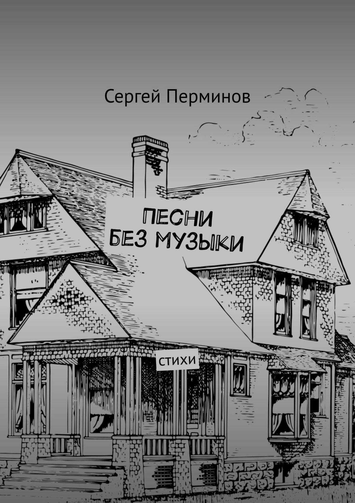 Сергей Перминов. Песни без музыки. Стихи