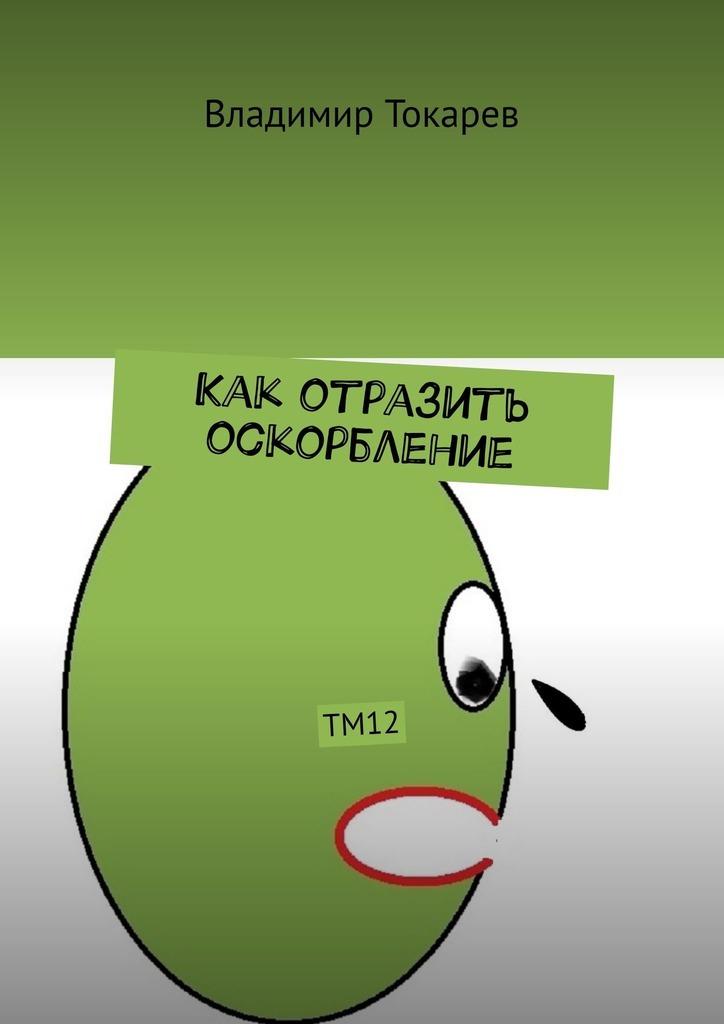 Как отразить оскорбление. ТМ12