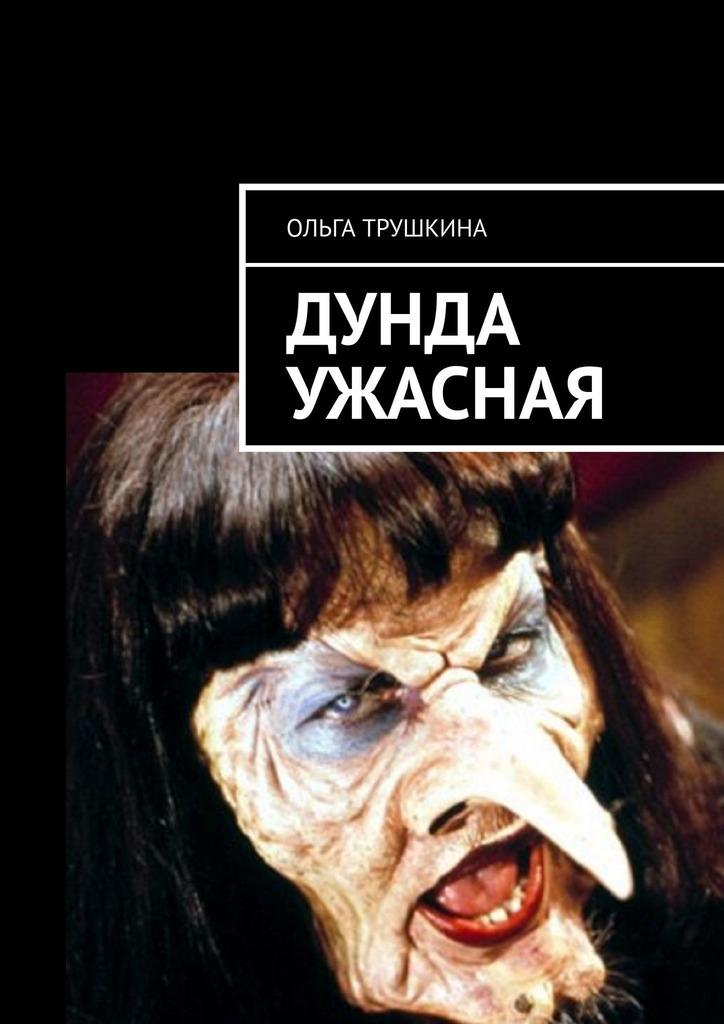 Ольга Трушкина. Дунда Ужасная