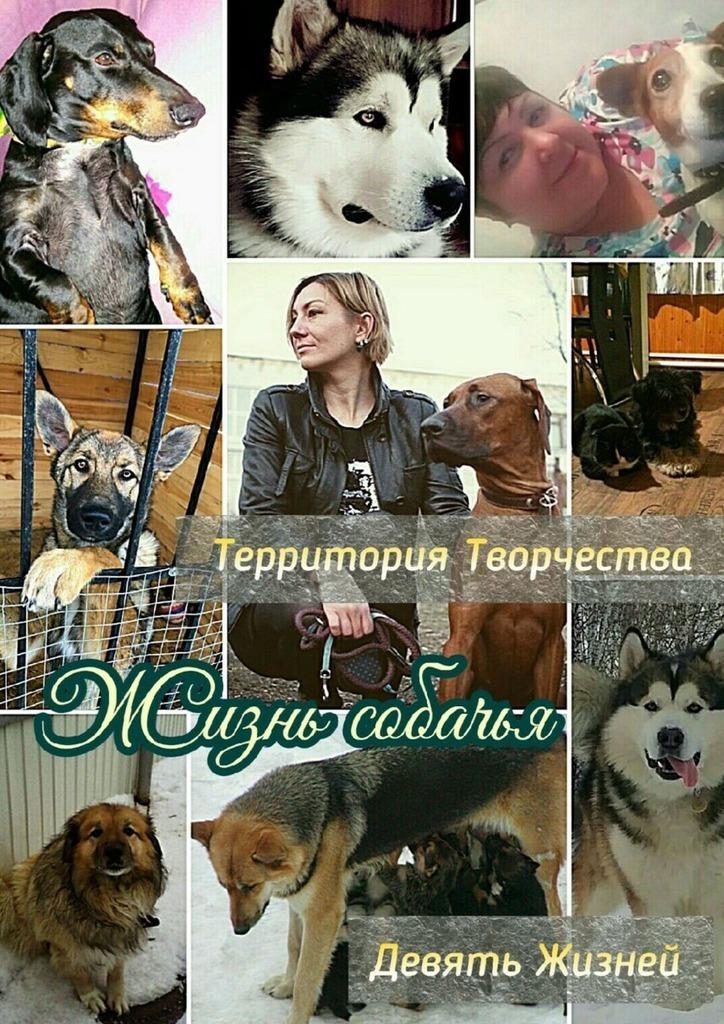 Валентина Спирина. Жизнь собачья. Девять Жизней