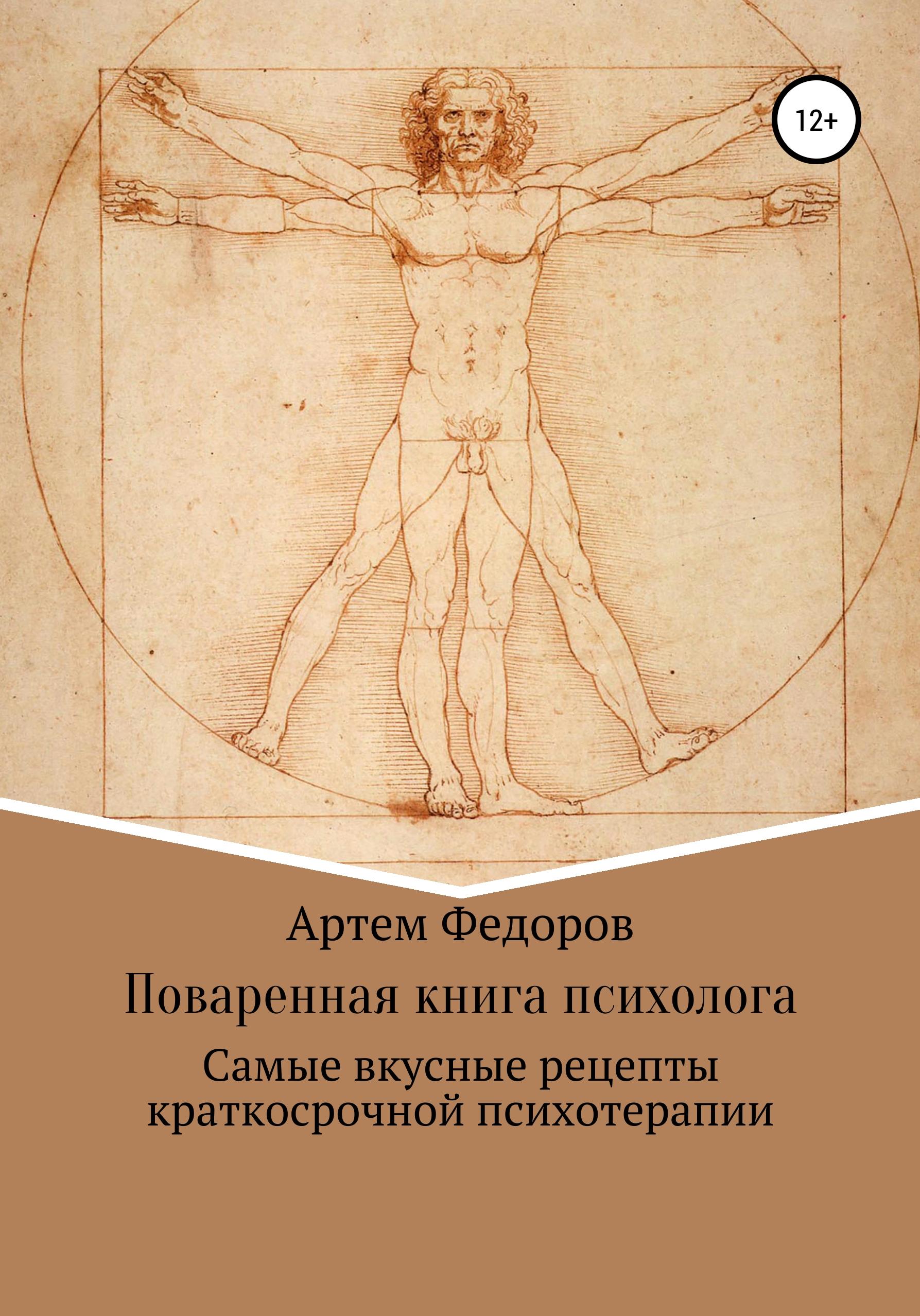 Обложка книги Поваренная книга психолога
