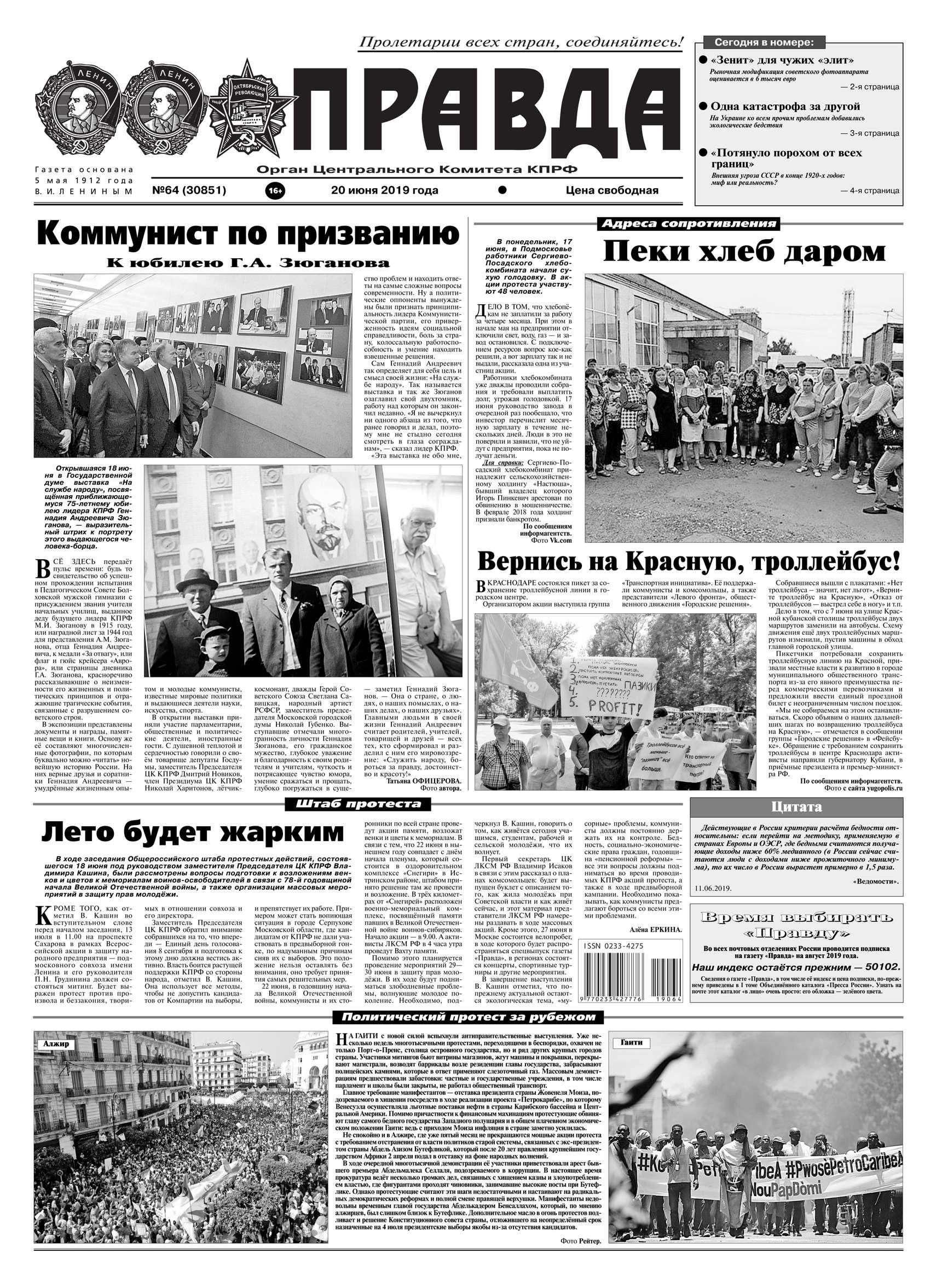 Правда 64-2019