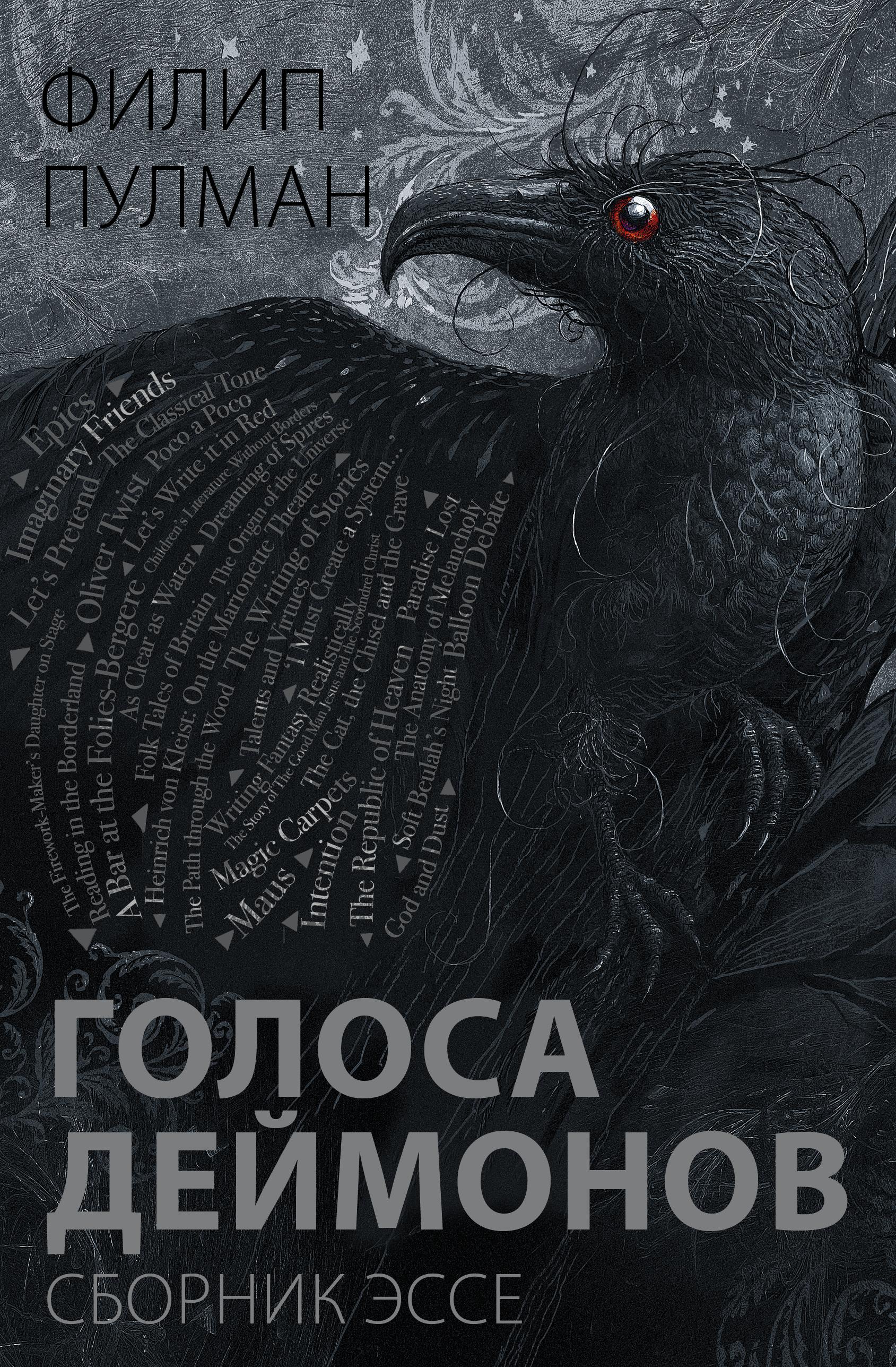 golosa deymonov