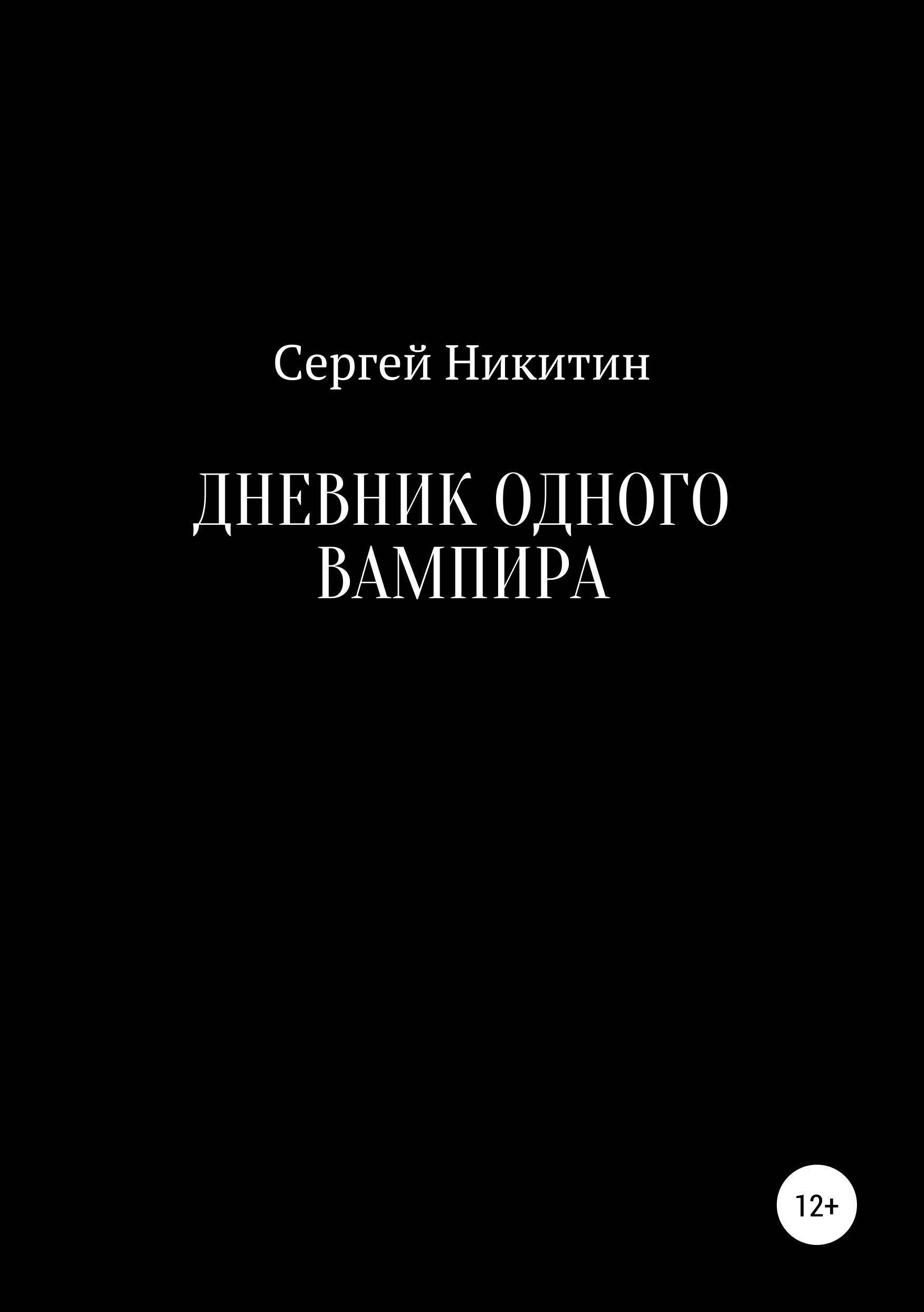 Сергей Владимирович Никитин Дневник одного вампира цены