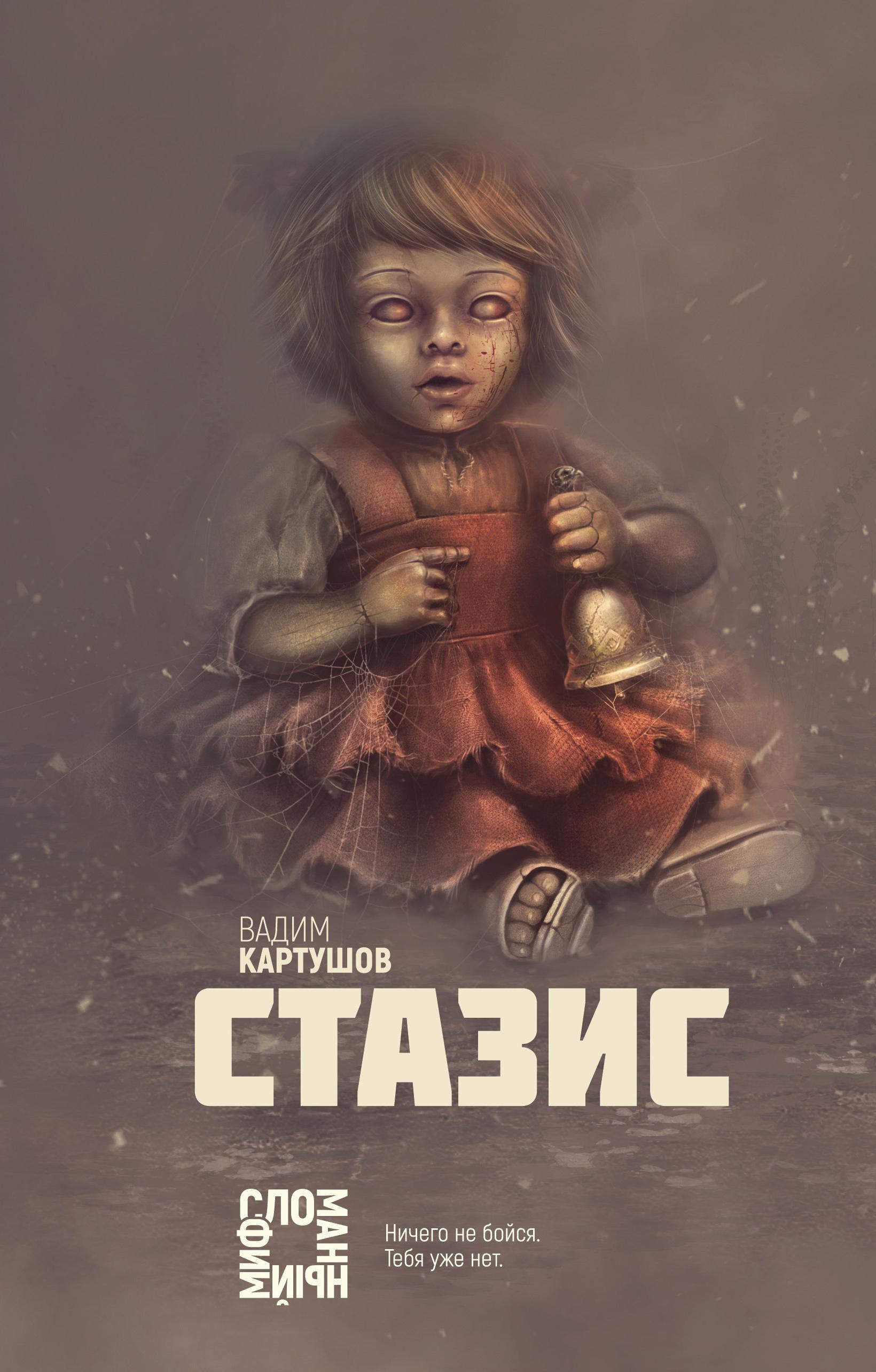Вадим Картушов Стазис