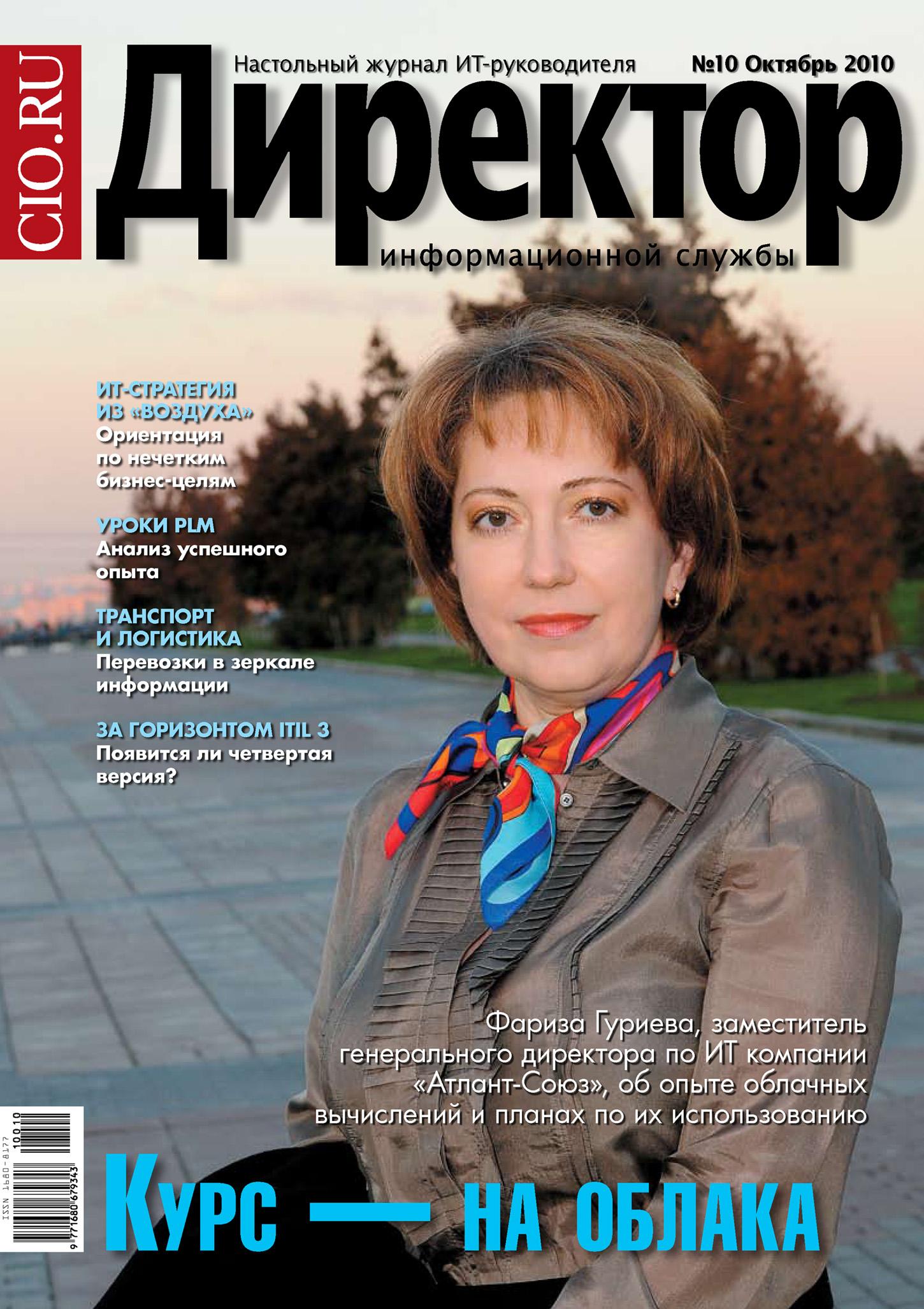 Директор информационной службы №10/2010