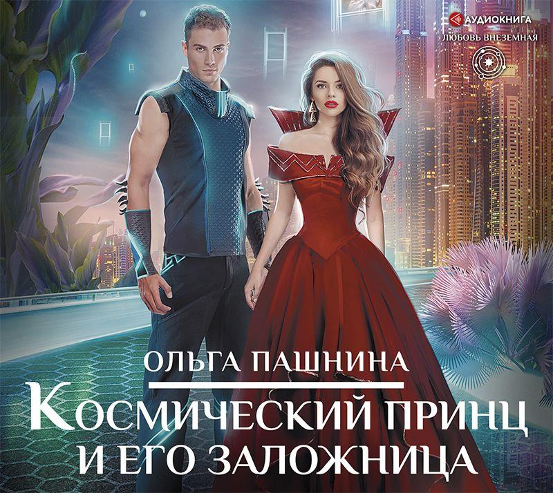 Ольга Пашнина Космический принц и его заложница пашнина о лгунья isbn 9785699875795