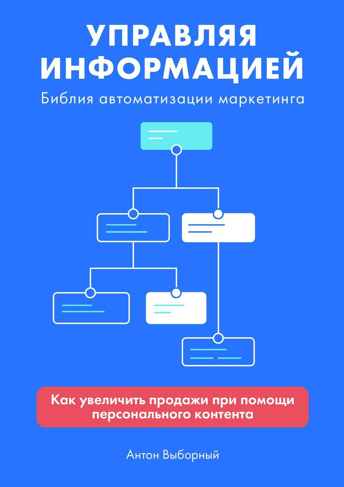 Обложка книги Управляя информацией