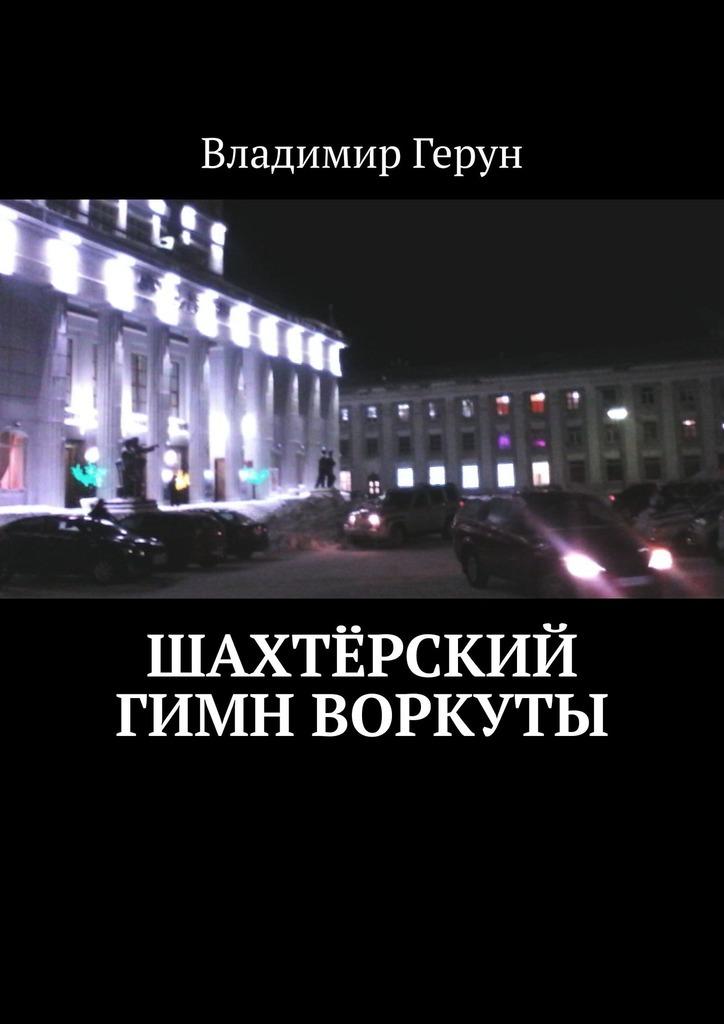 Шахтёрский гимн Воркуты