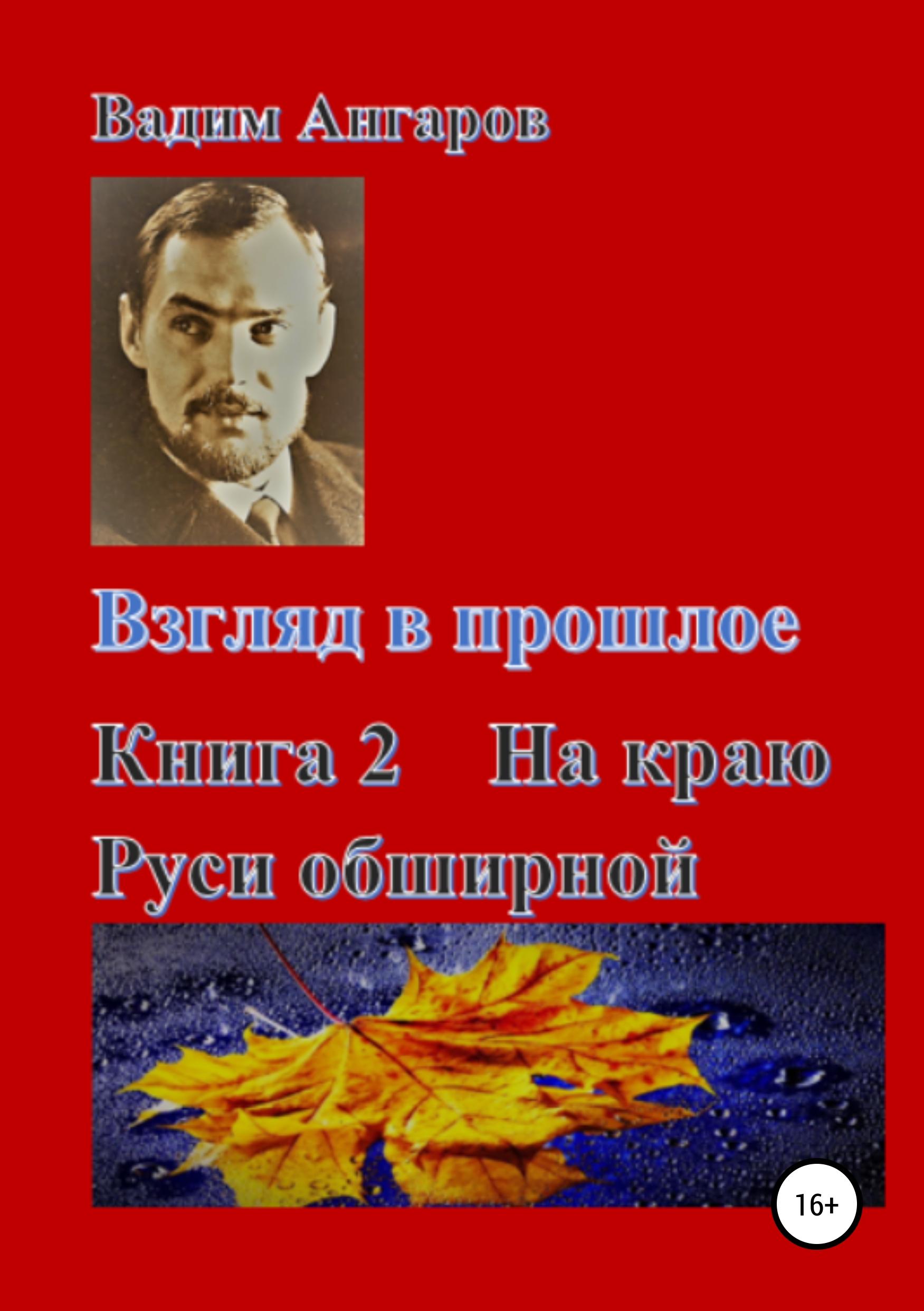 Взгляд в прошлое. Книга 2. На краю Руси обширной