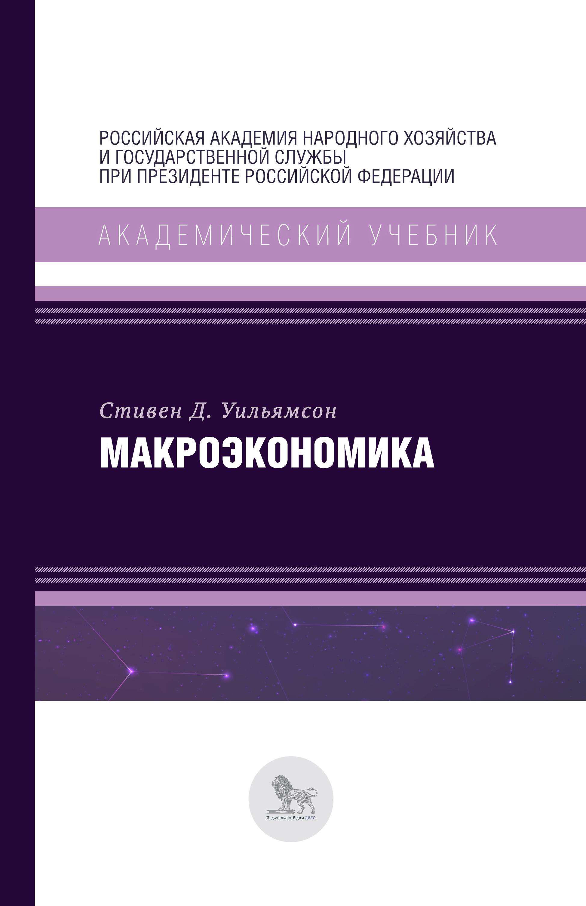Стивен Д. Уильямсон Макроэкономика ромер д высшая макроэкономика учебник