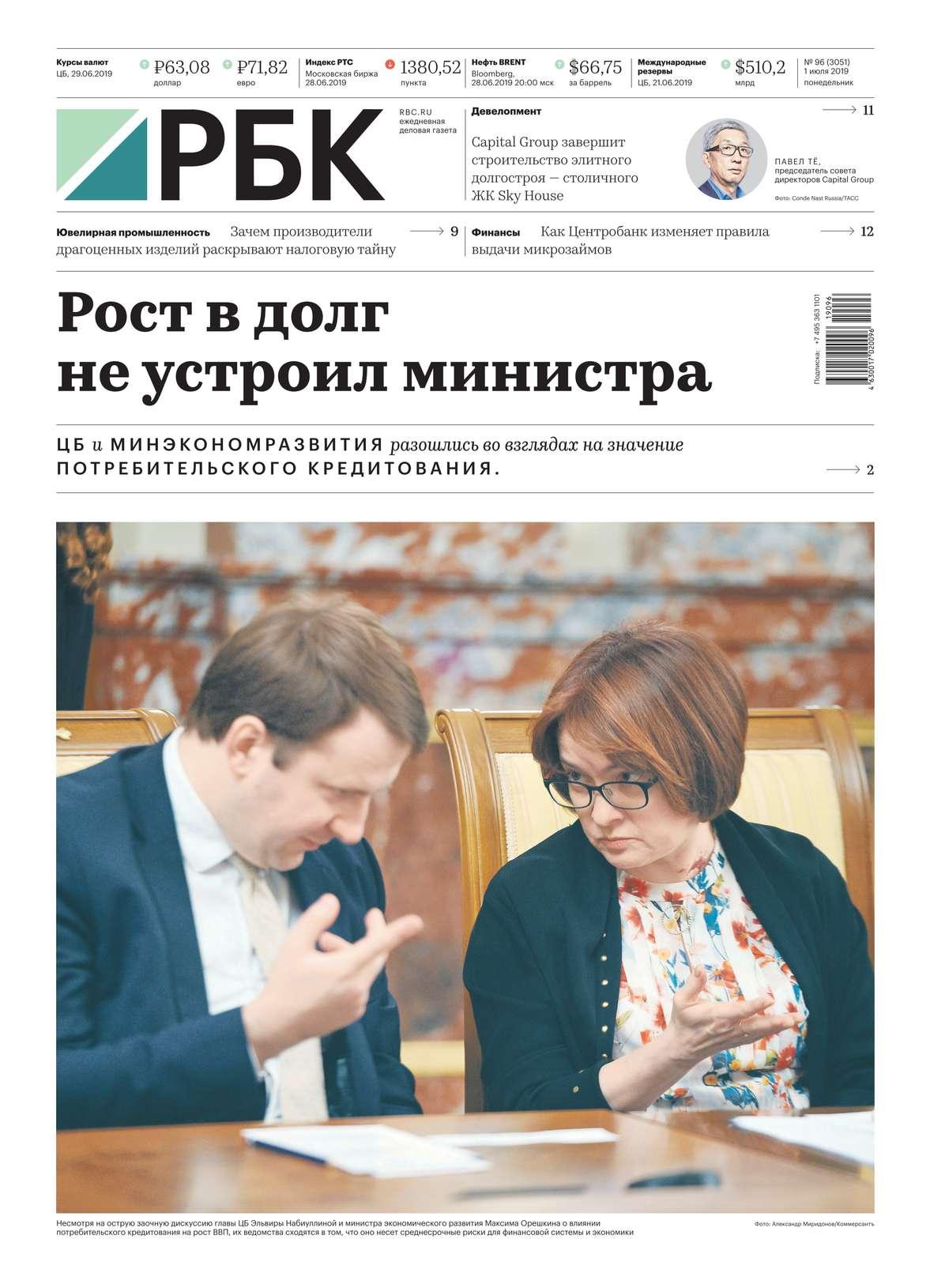 Ежедневная Деловая Газета Рбк 96-2019