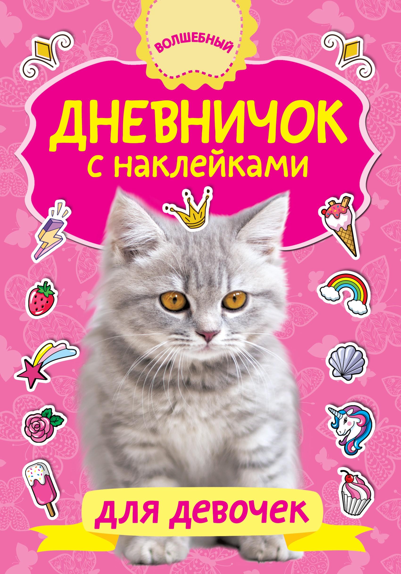 Отсутствует Дневничок с наклейками для девочки дмитриева в г дневничок с наклейками для девочки