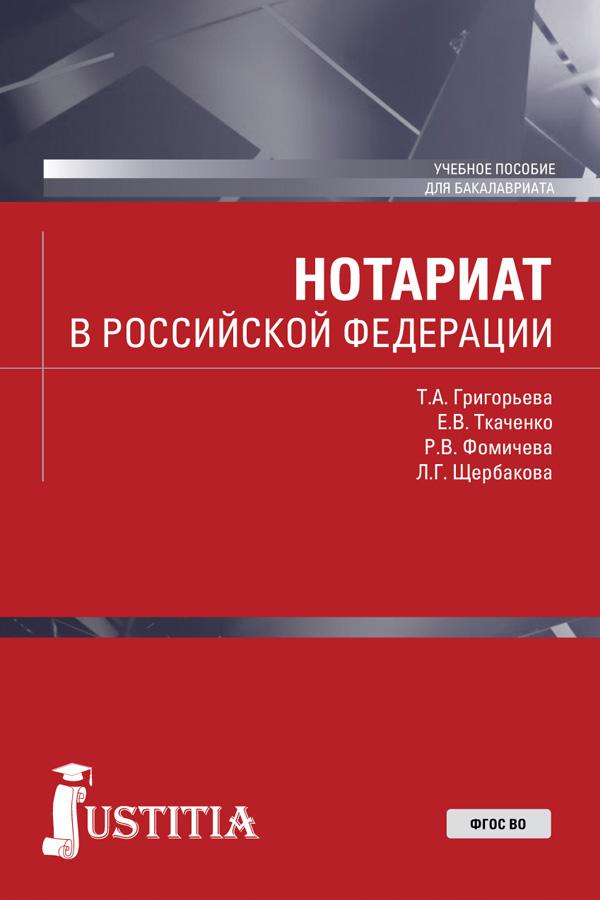 Е. В. Ткаченко Нотариат в Российской Федерации