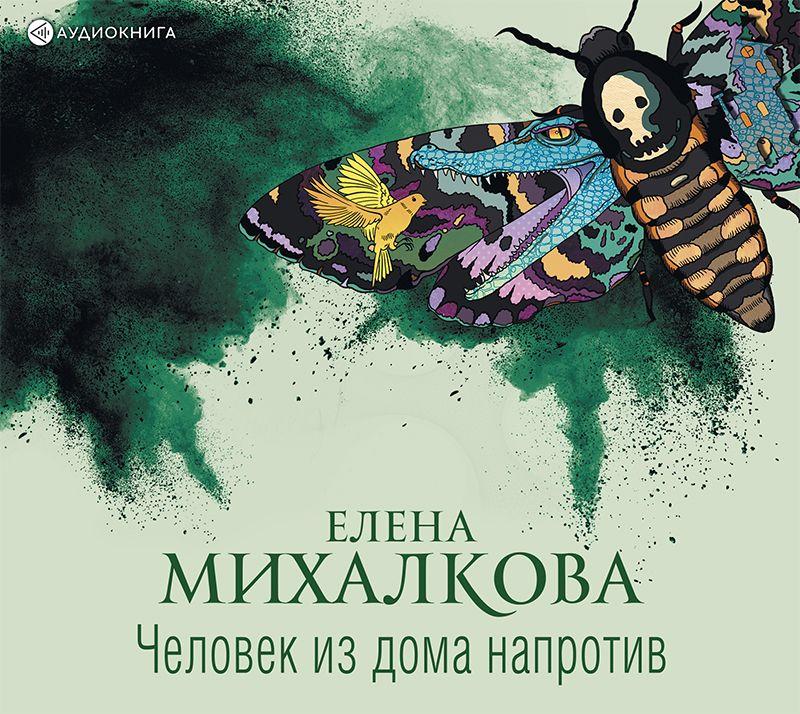 цены на Елена Михалкова Человек из дома напротив  в интернет-магазинах