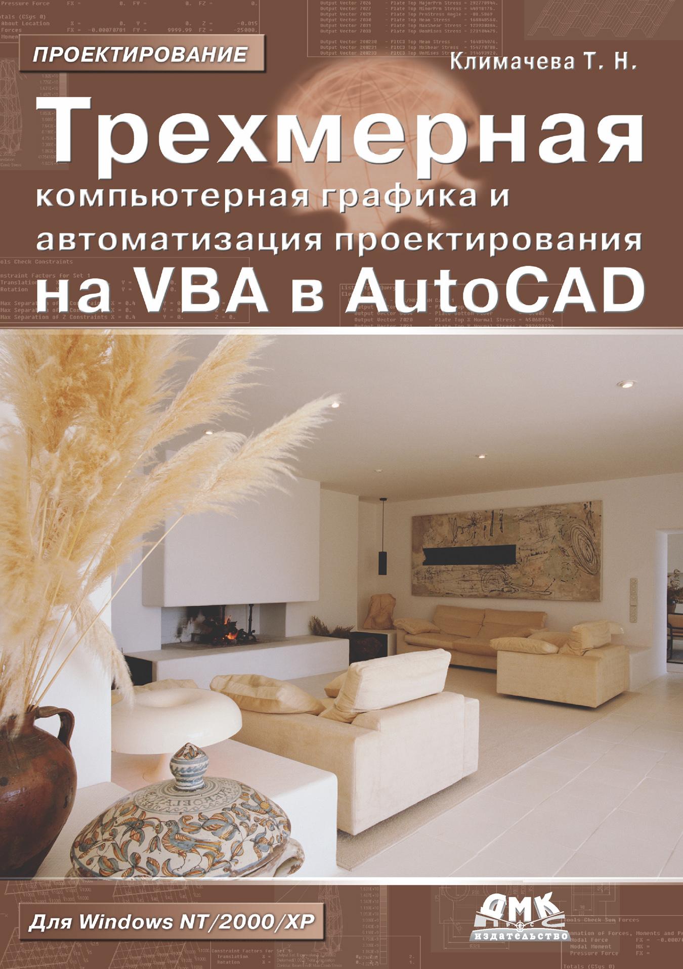 Татьяна Николаевна Климачева Трехмерная компьютерная графика и автоматизация проектирования на VBA в AutoCAD