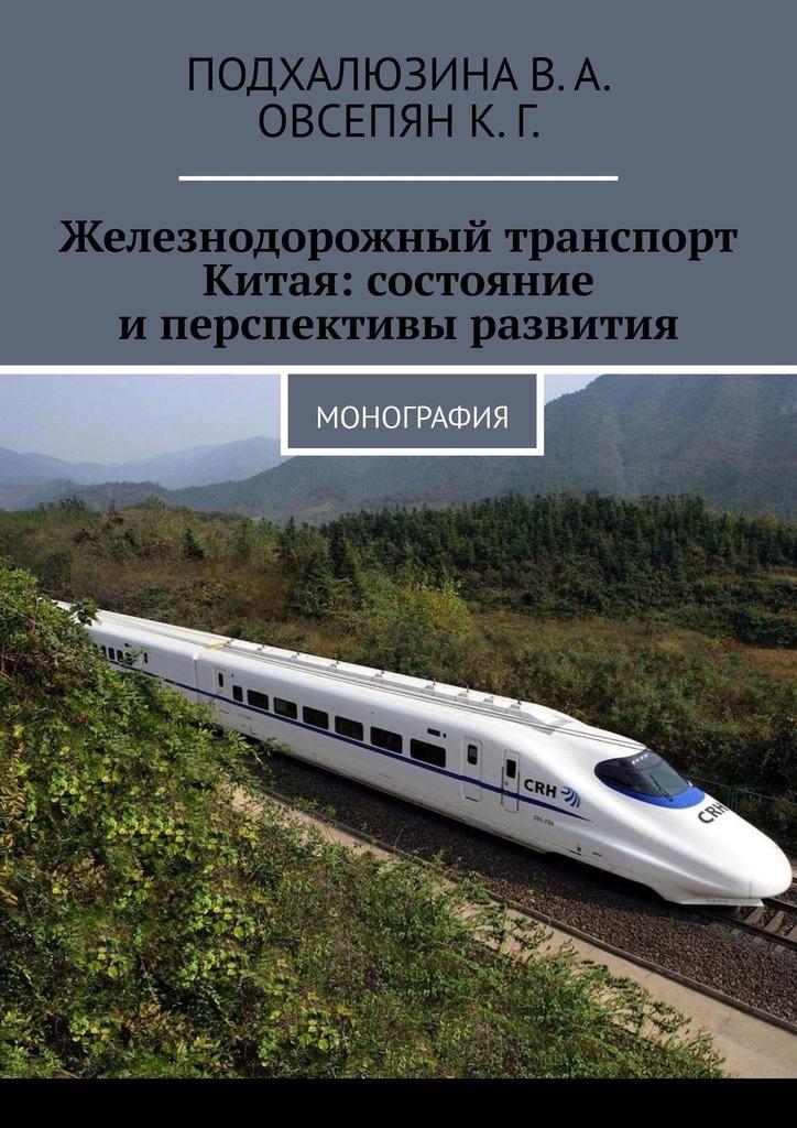 В. А. Подхалюзина Железнодорожный транспорт Китая: состояние иперспективы развития. Монография