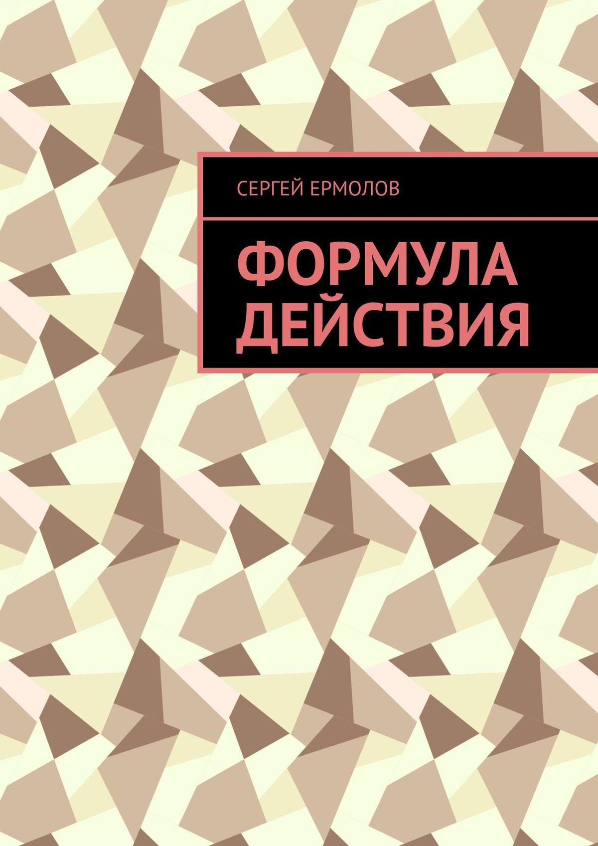 цена на Сергей Ермолов Формула действия