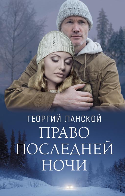 Георгий Ланской Право последней ночи ольга романовская один шаг