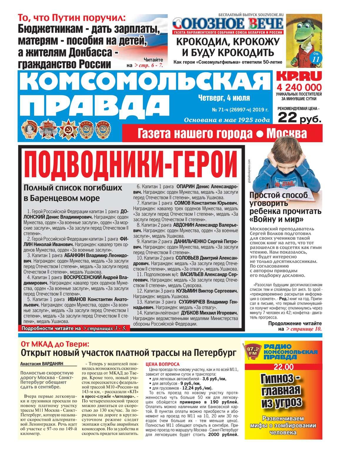 Комсомольская Правда. Москва 71ч-2019