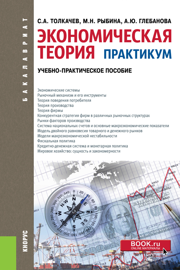 С. А. Толкачев Экономическая теория. Практикум цена