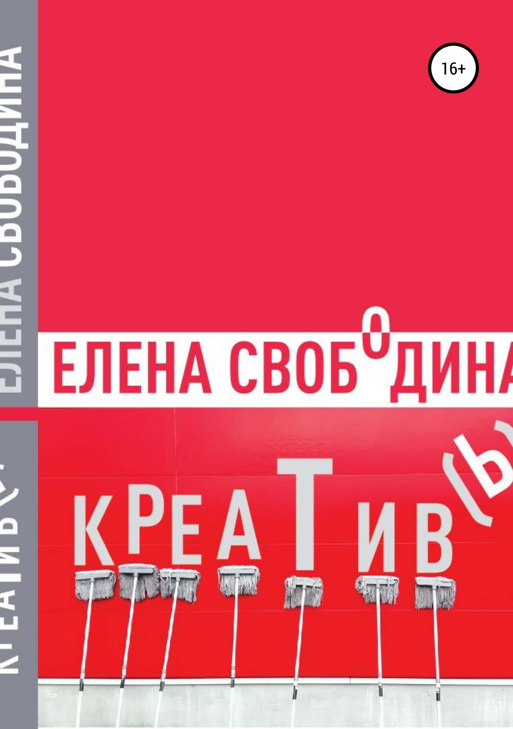 Обложка книги. Автор - Елена Свободина