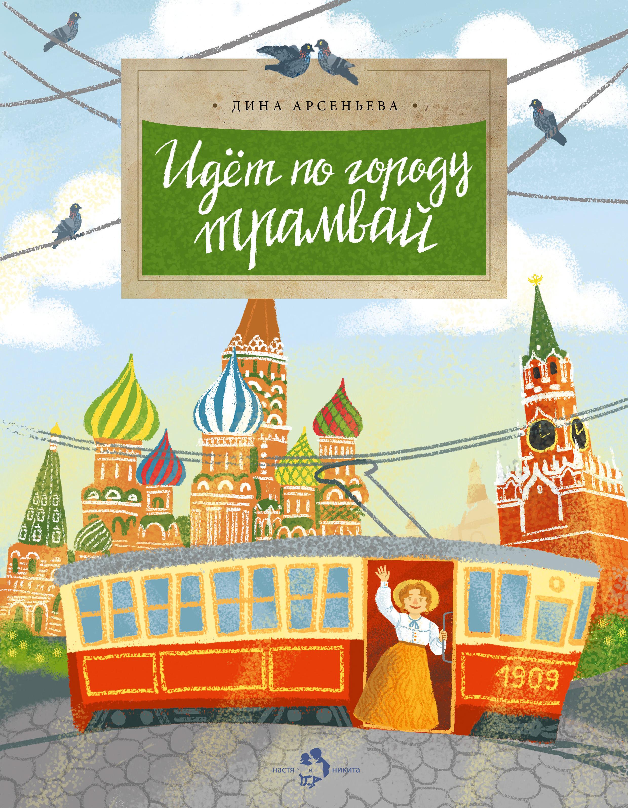 Дина Арсеньева Идет по городу трамвай трамвай желание мхт