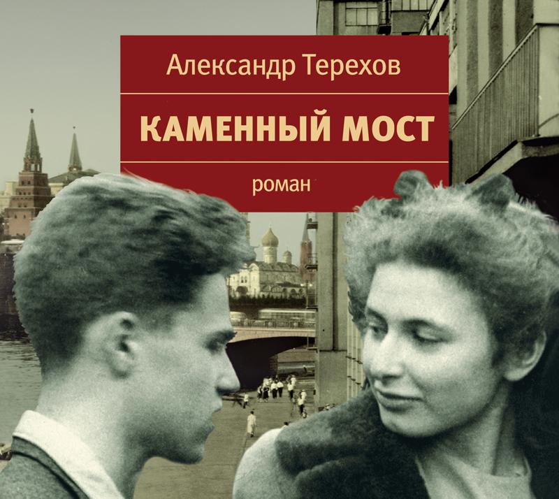 Александр Терехов Каменный мост терехов а каменный мост page 10 page 6