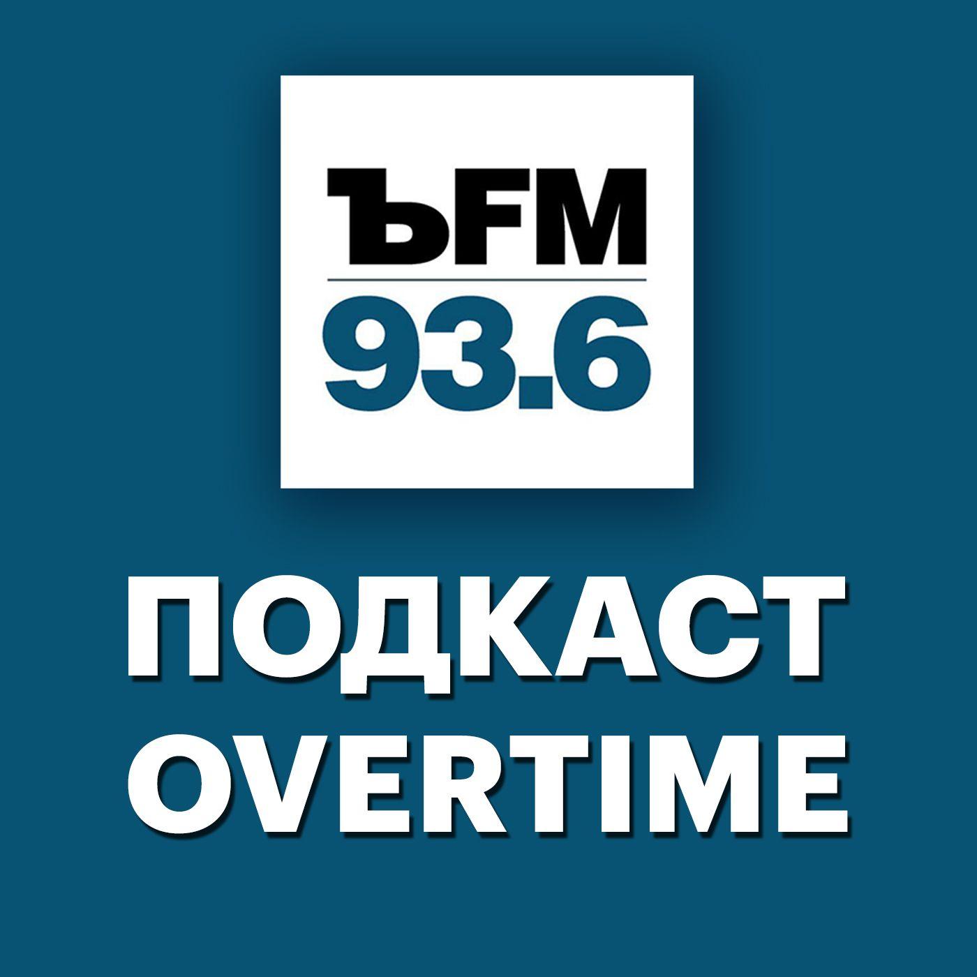 Творческий коллектив программы «Overtime: другой эфир» Снова о школе исторические города ссср новое и старое