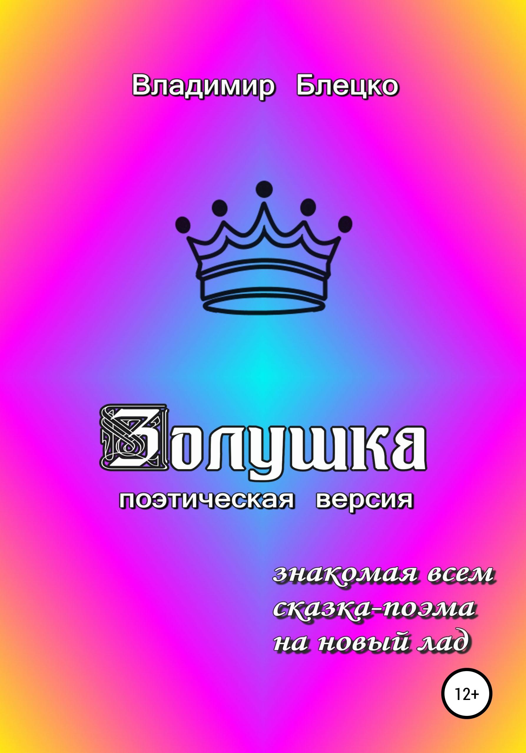 Фото - Владимир Блецко Золушка. Поэтическая версия золушка сказки 3d