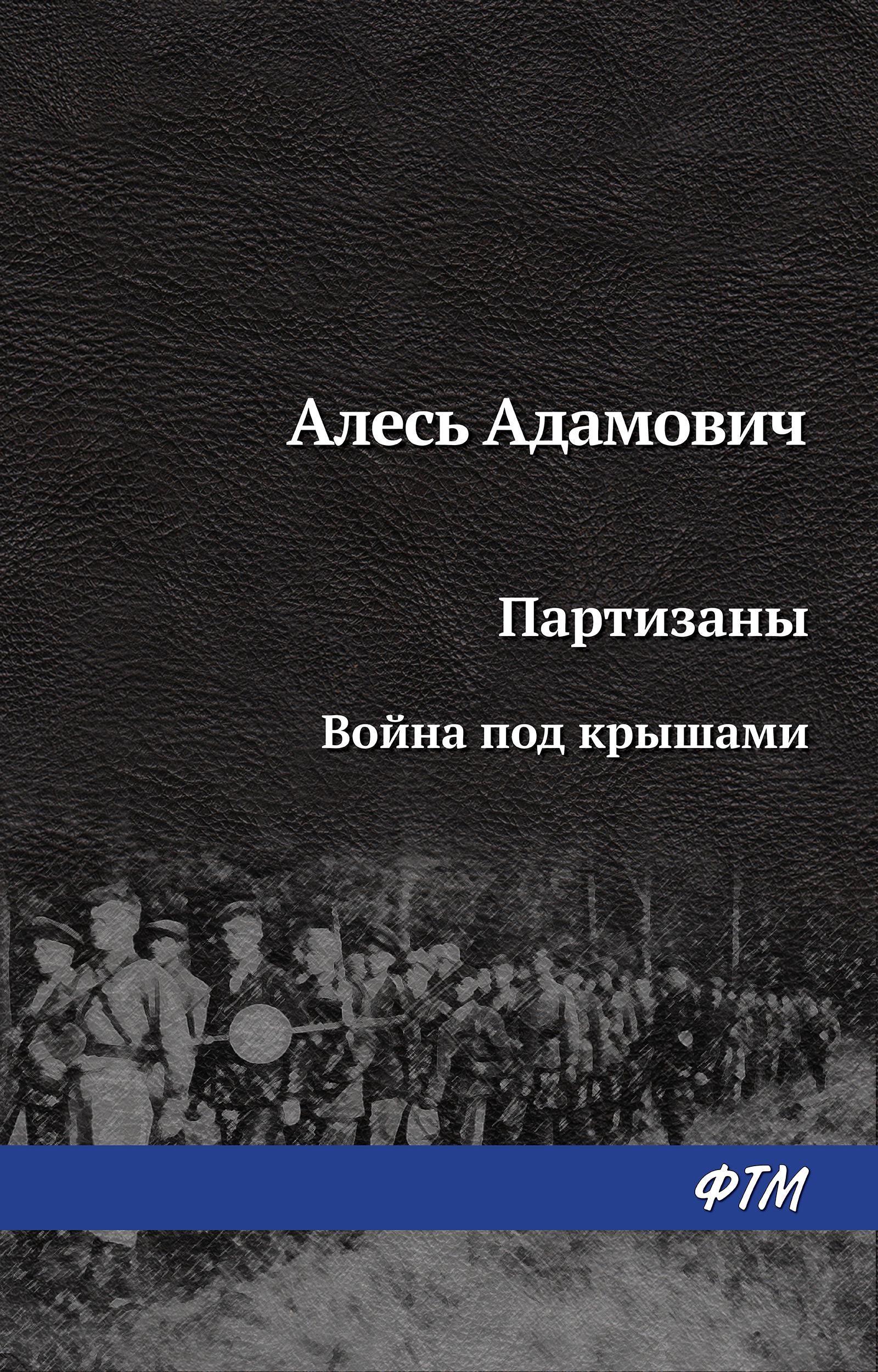 Алесь Адамович Война под крышами алесь адамович война под крышами