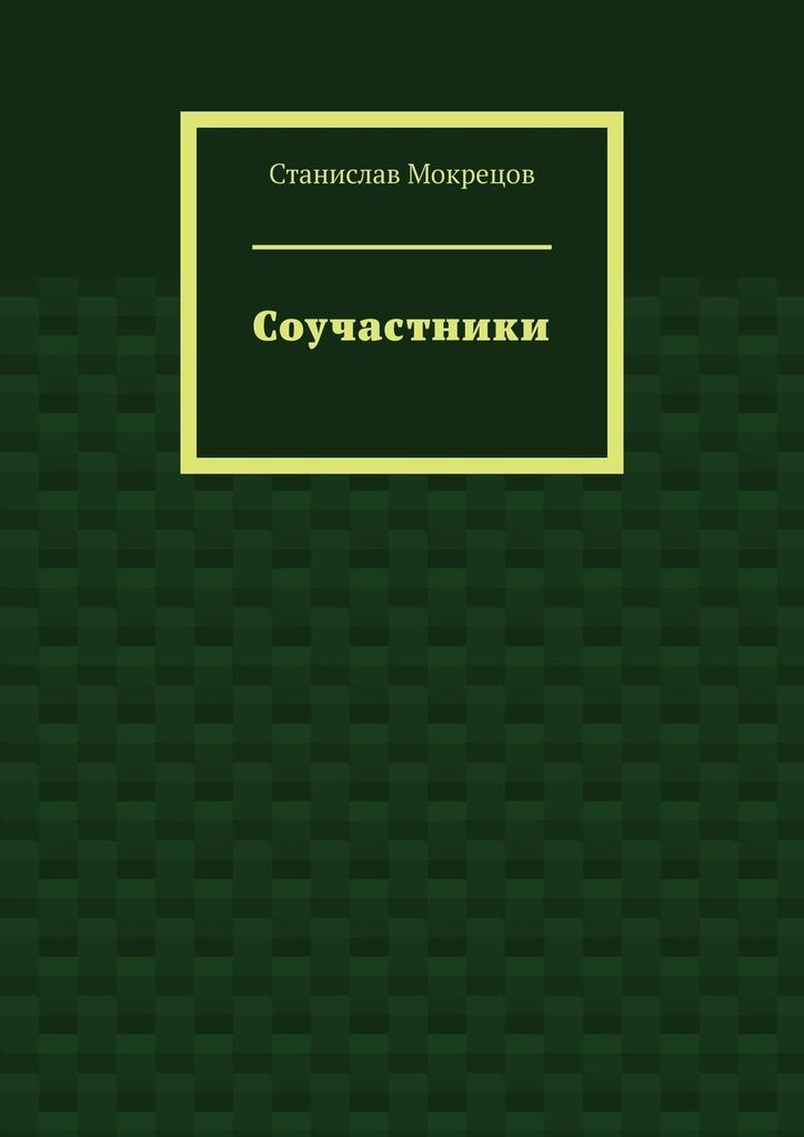 Станислав Мокрецов Соучастники филлипс карли опрометчивый шаг