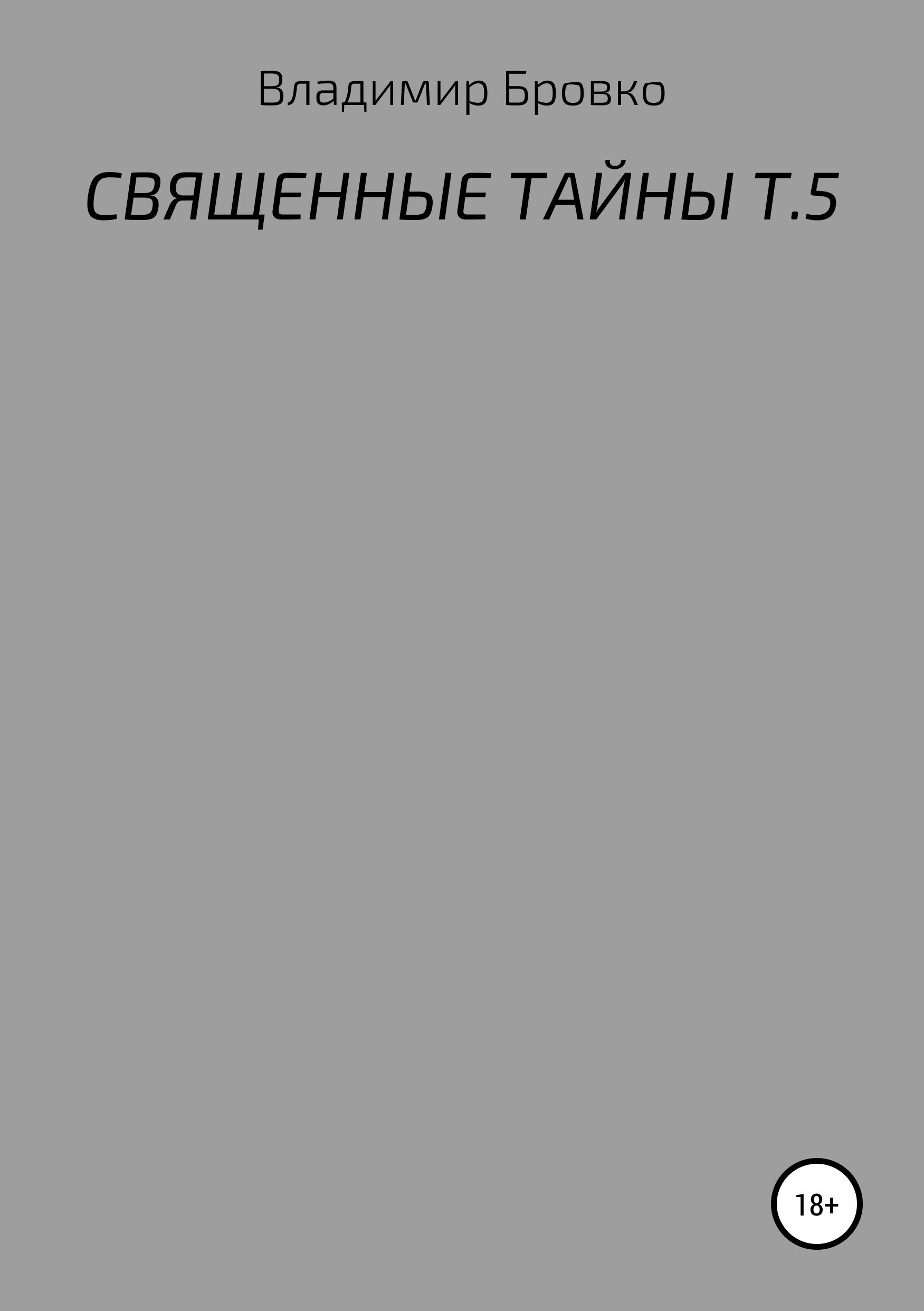 Владимир Петрович Бровко Священные тайны. Т. 5 яковлев а лекции по истории христианской церкви