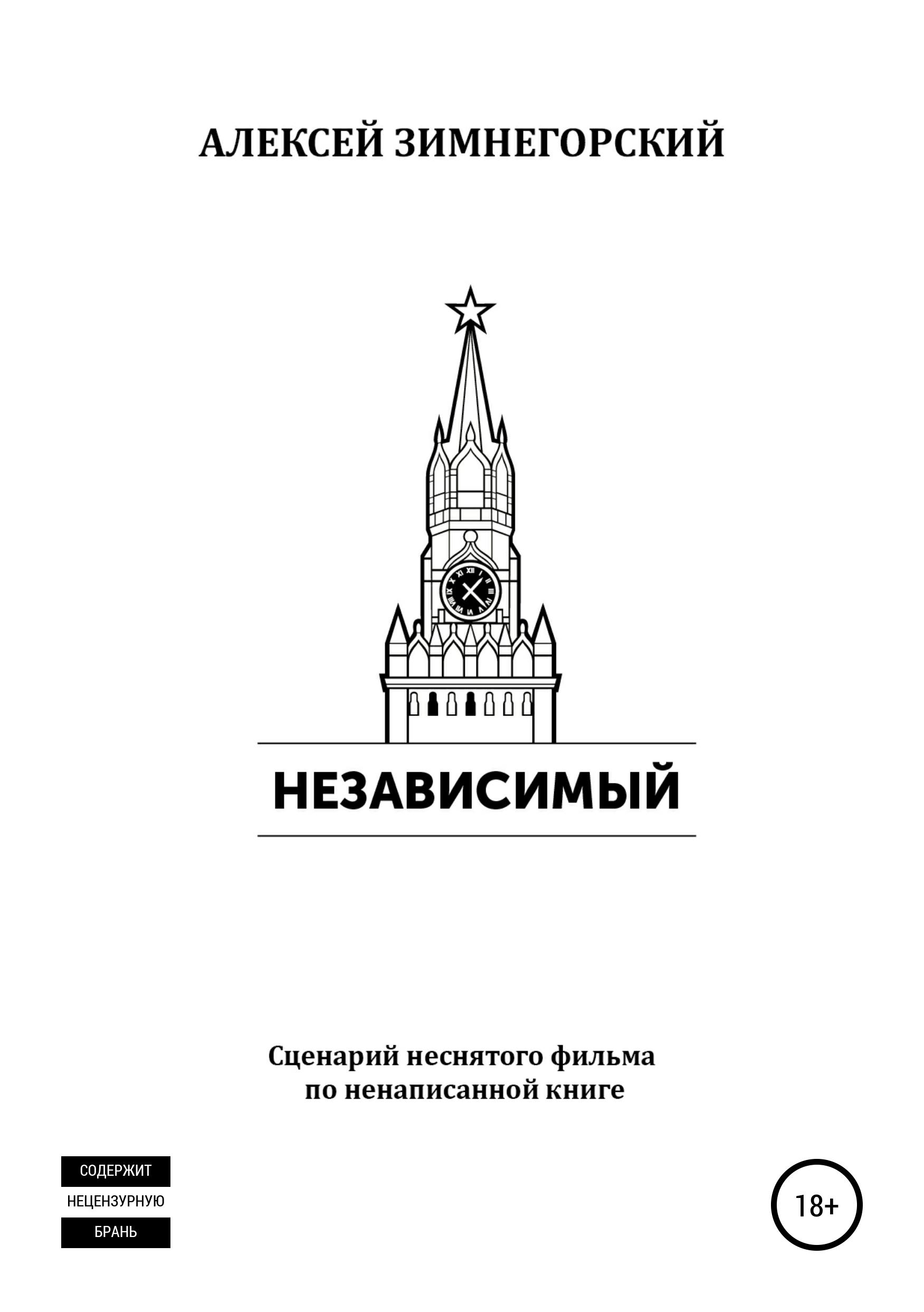 Обложка книги Независимый