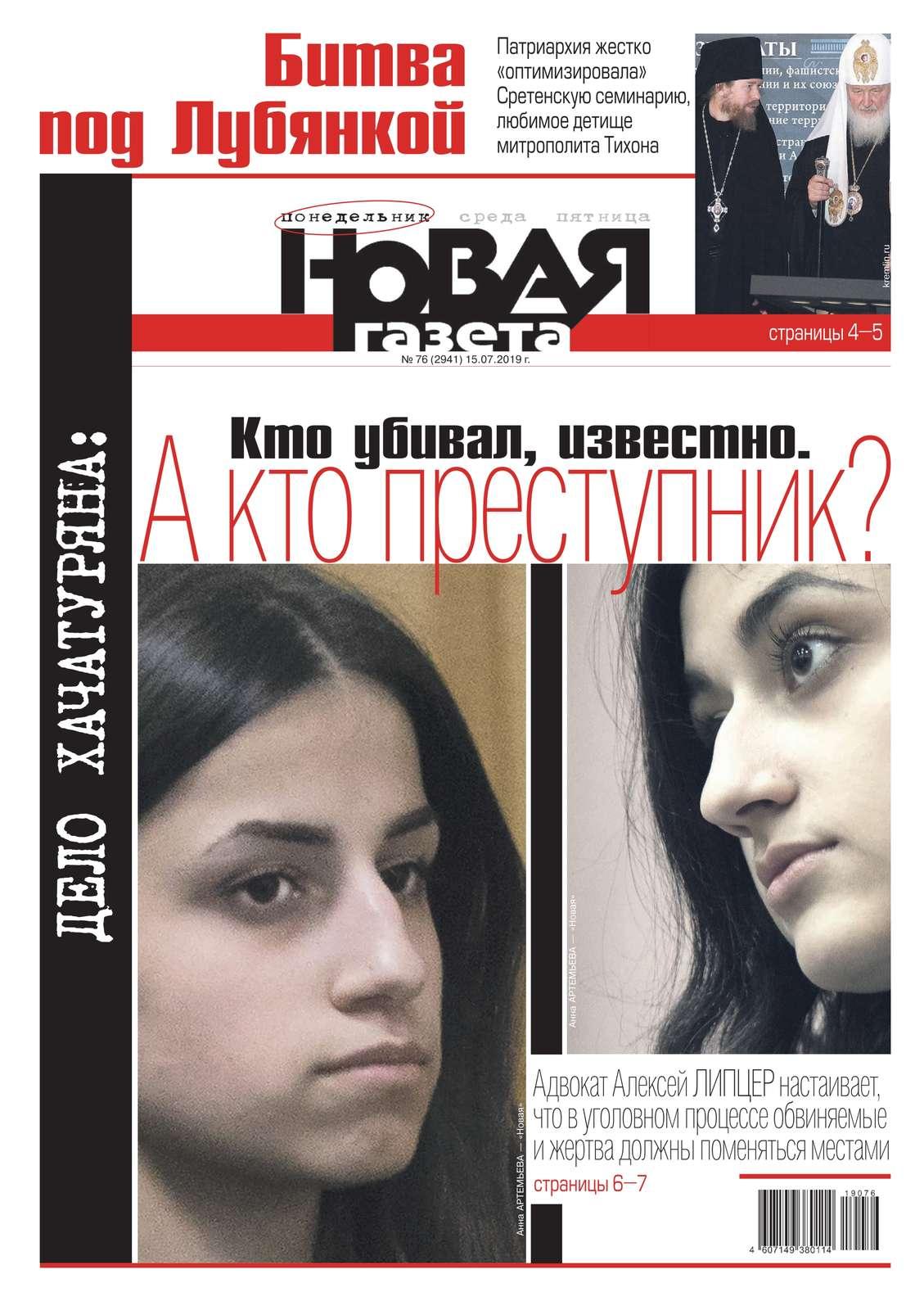 Редакция газеты Новая Газета Новая Газета 76-2019 цена и фото