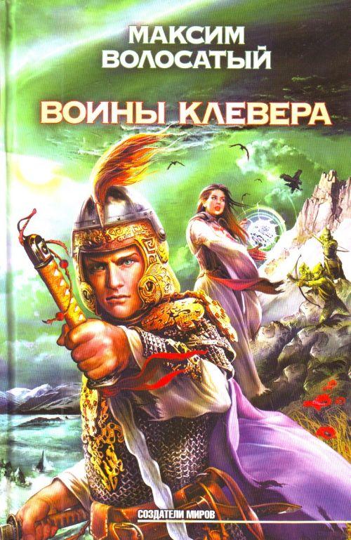 цена на Максим Волосатый Воины Клевера