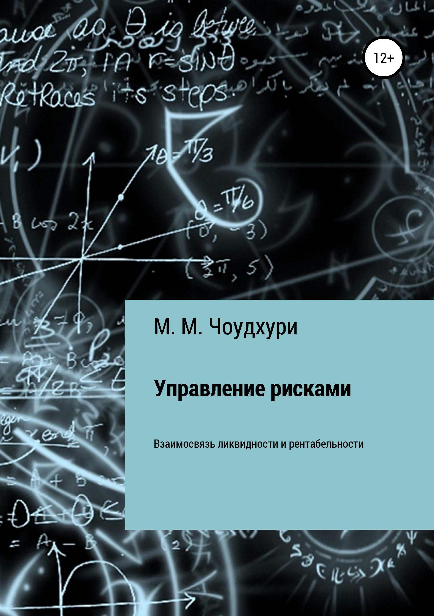 Обложка книги Управление рисками. Взаимосвязь ликвидности и рентабельности в банковской отрасли