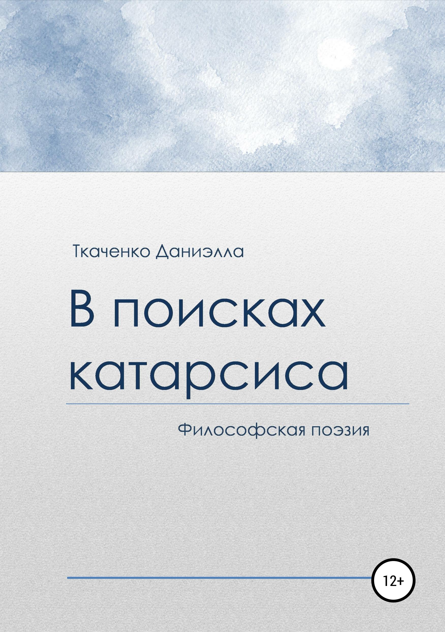 Даниэлла Александровна Ткаченко В поисках катарсиса анна александровна кривицкая баку – москва впоисках дома