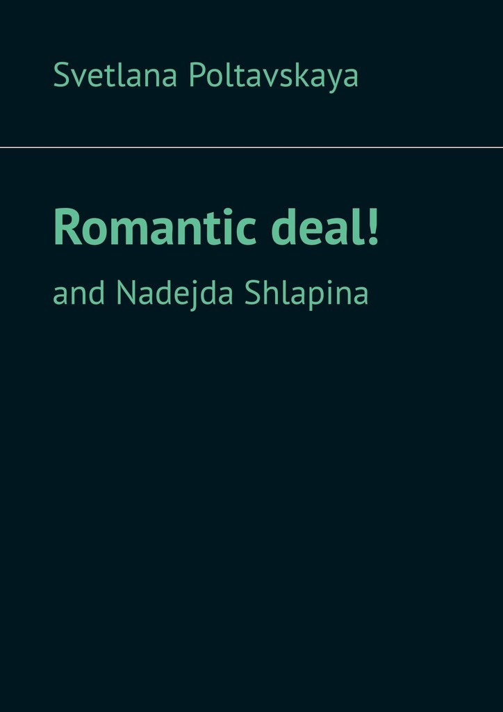 Svetlana Poltavskaya Romantic deal! and Nadejda Shlapina my chickens and i