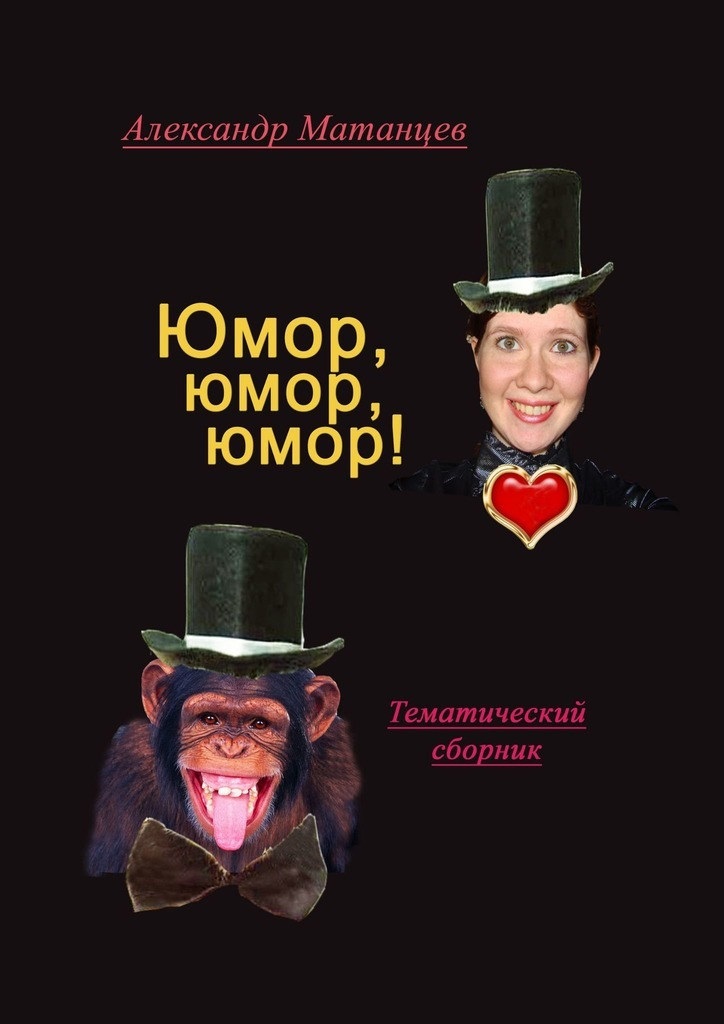 Александр Матанцев Юмор, юмор, юмор! Тематический сборник сборник нло анекдоты про инопланетян