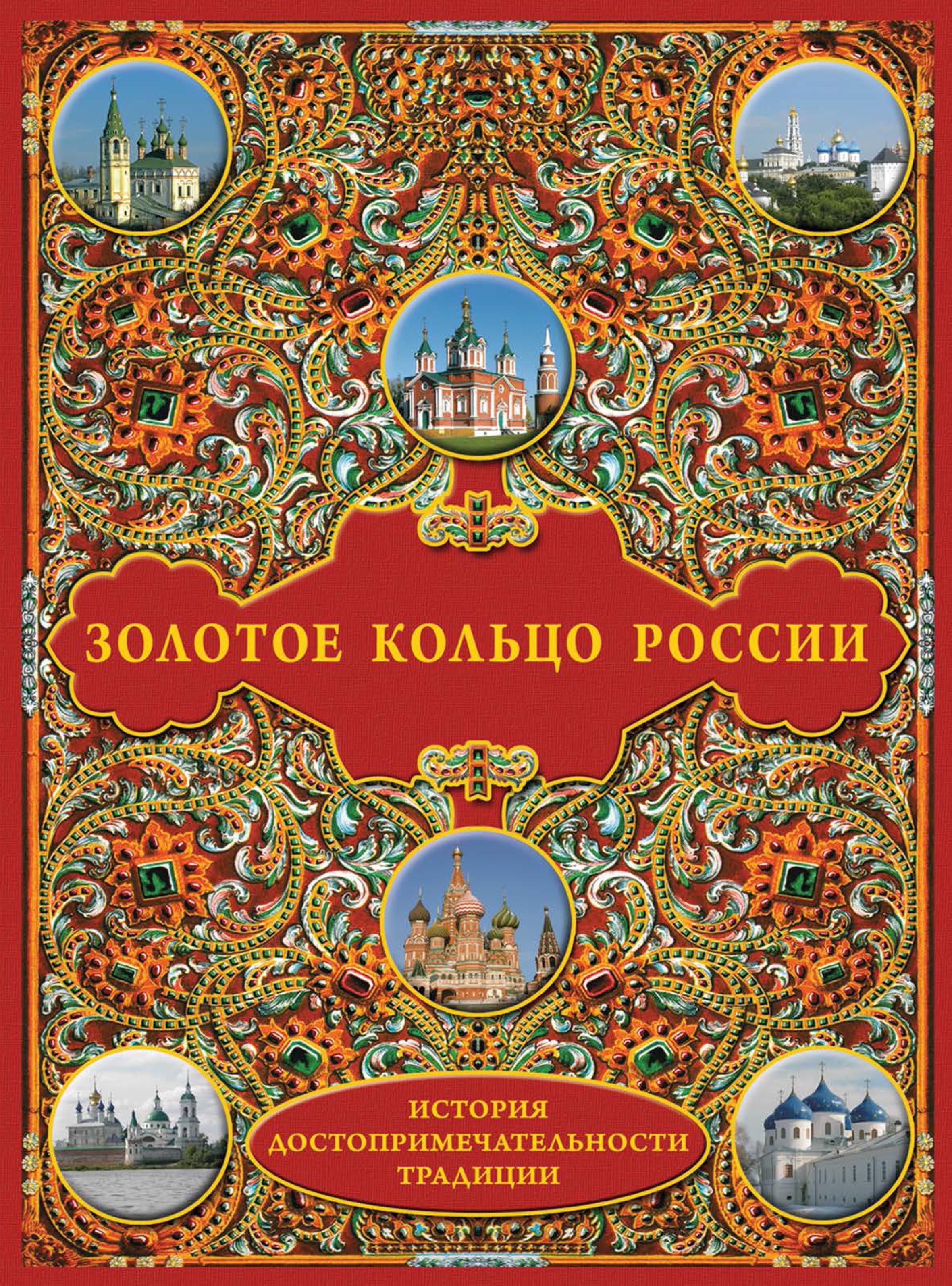 цены на Отсутствует Золотое кольцо России: История. Достопримечательности. Традиции  в интернет-магазинах
